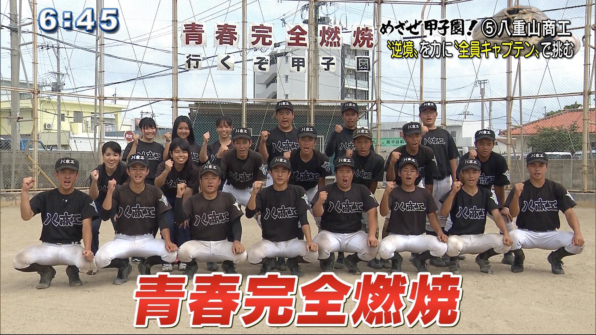 めざせ甲子園!(5) 八重山商工