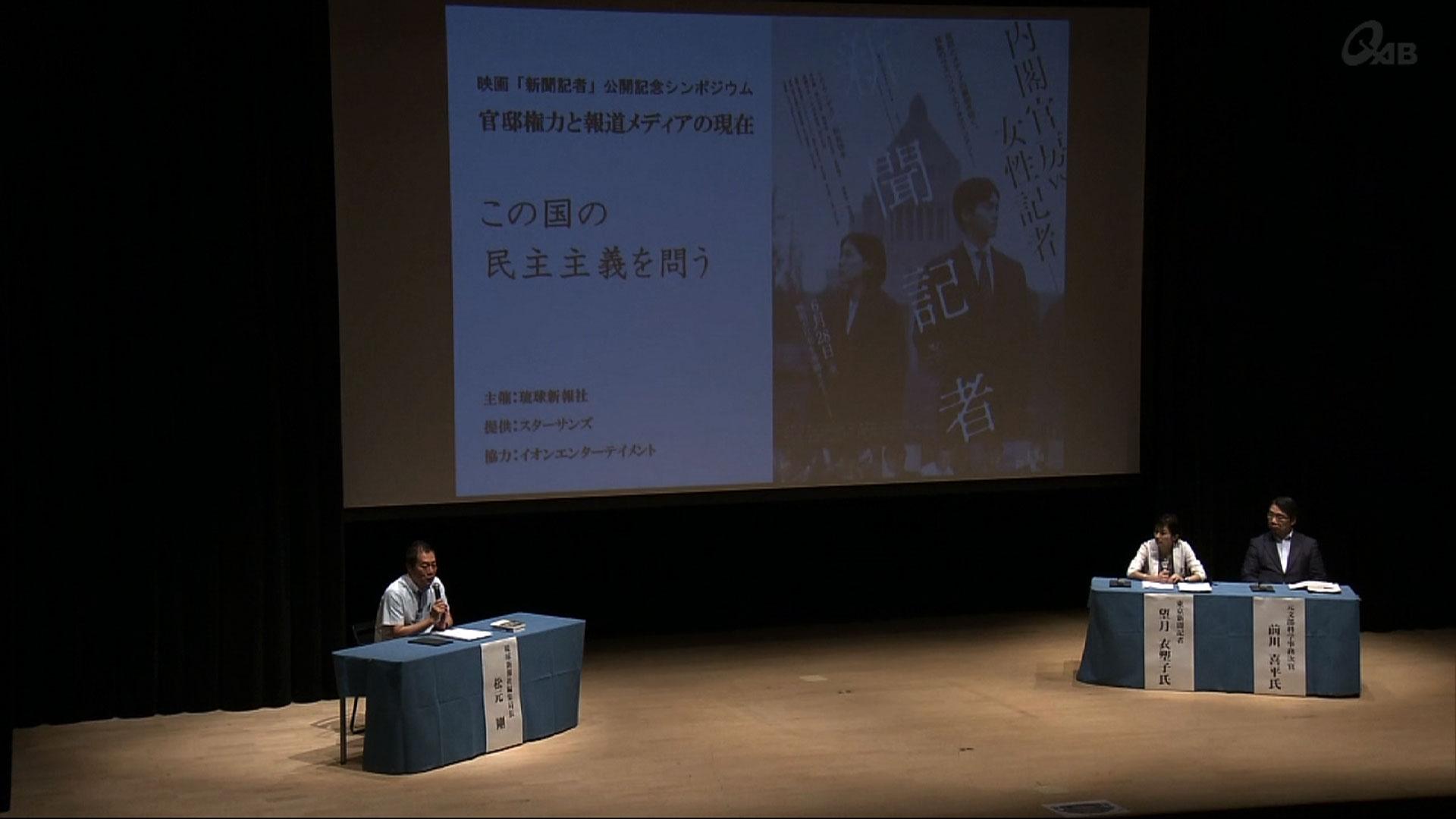 映画「新聞記者」公開記念シンポ 望月記者が登壇