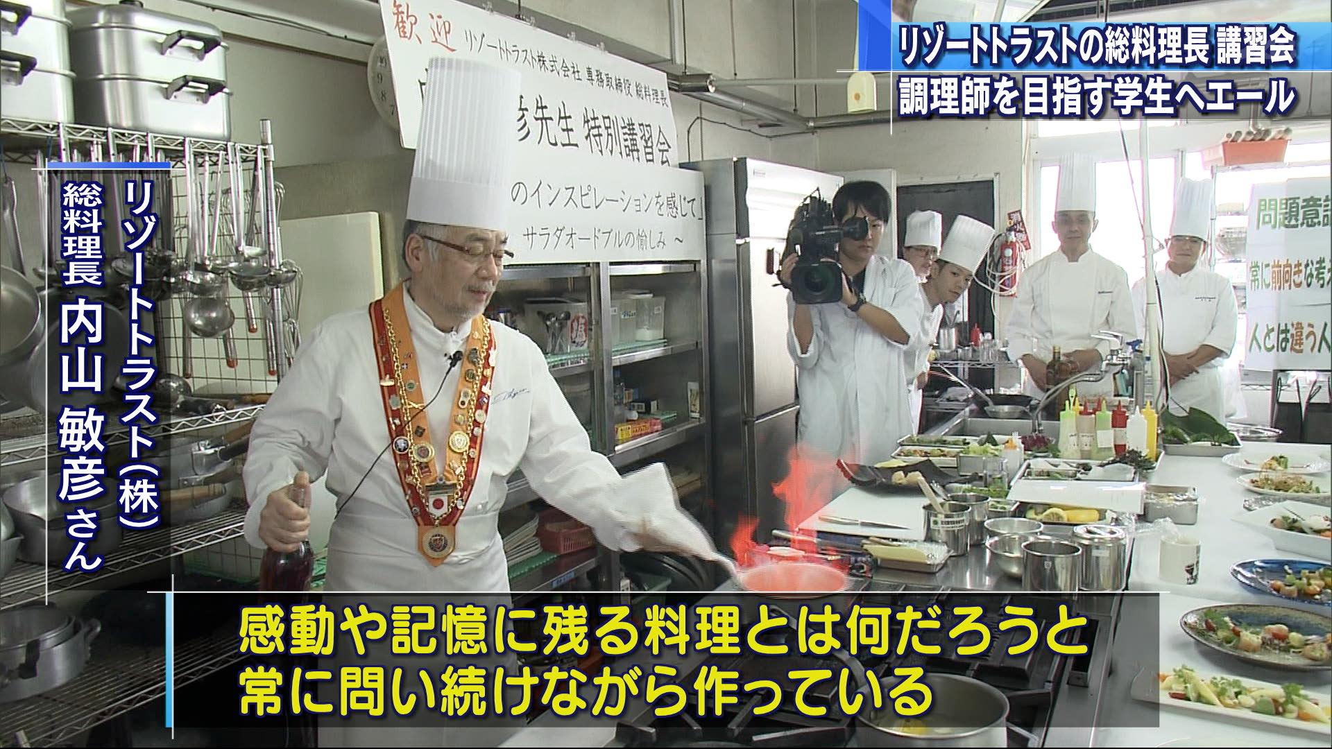 リゾートトラストの内山敏彦総料理長が講習会
