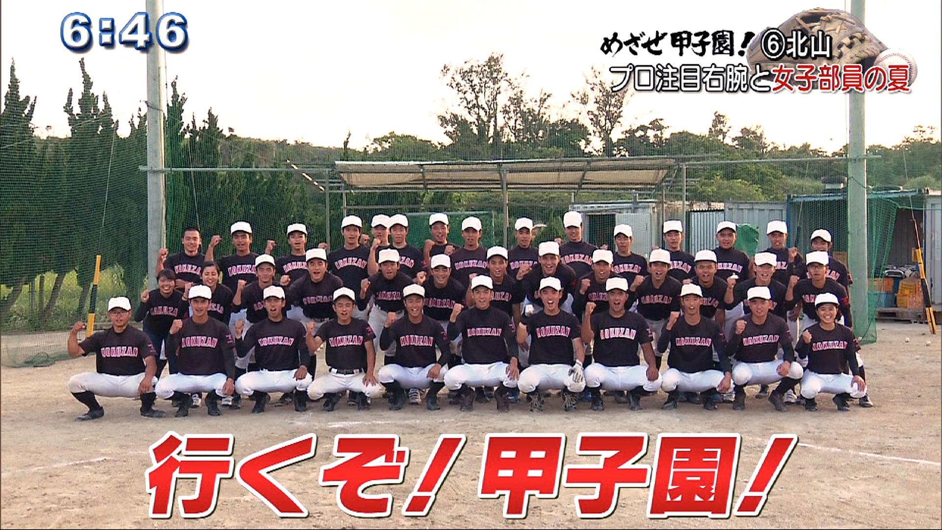 めざせ甲子園!(6) 北山