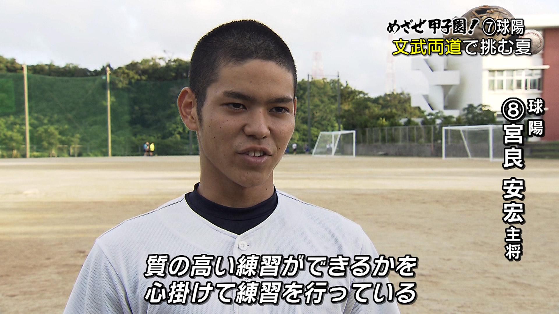 めざせ甲子園!(7) 球陽