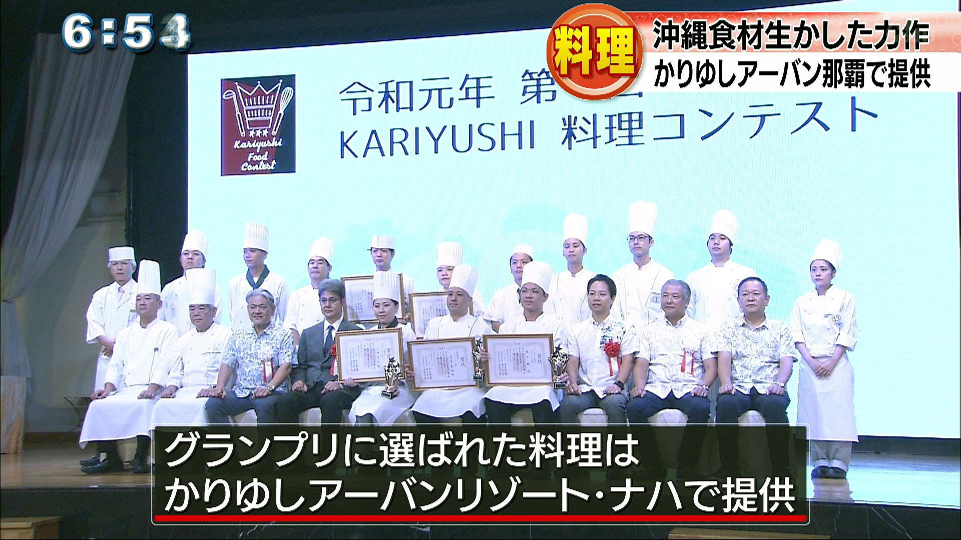 かりゆし料理コンテスト