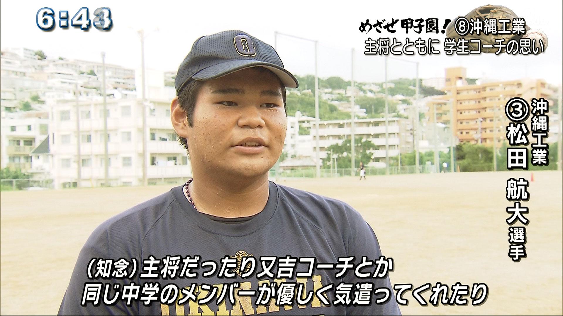 めざせ甲子園!(8)沖縄工業