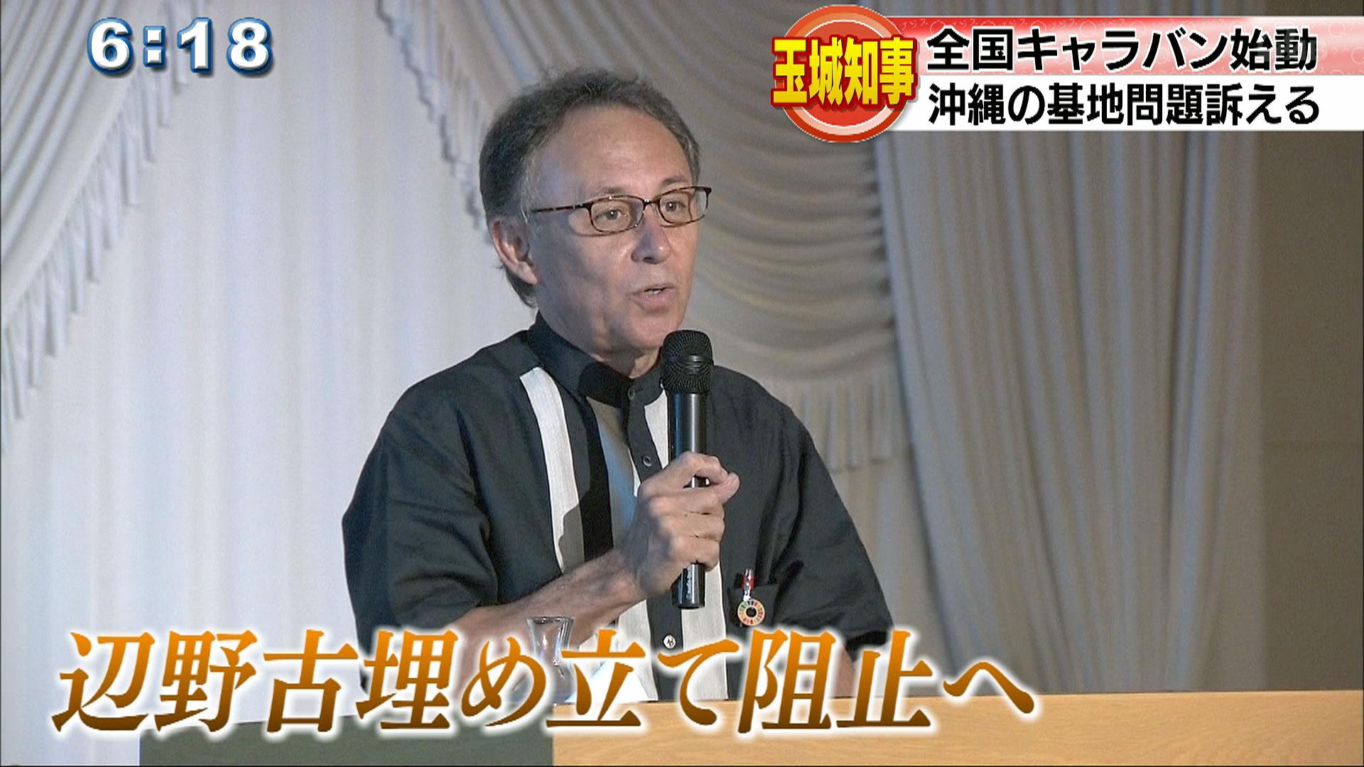 玉城知事の全国キャラバン 東京シンポジウム