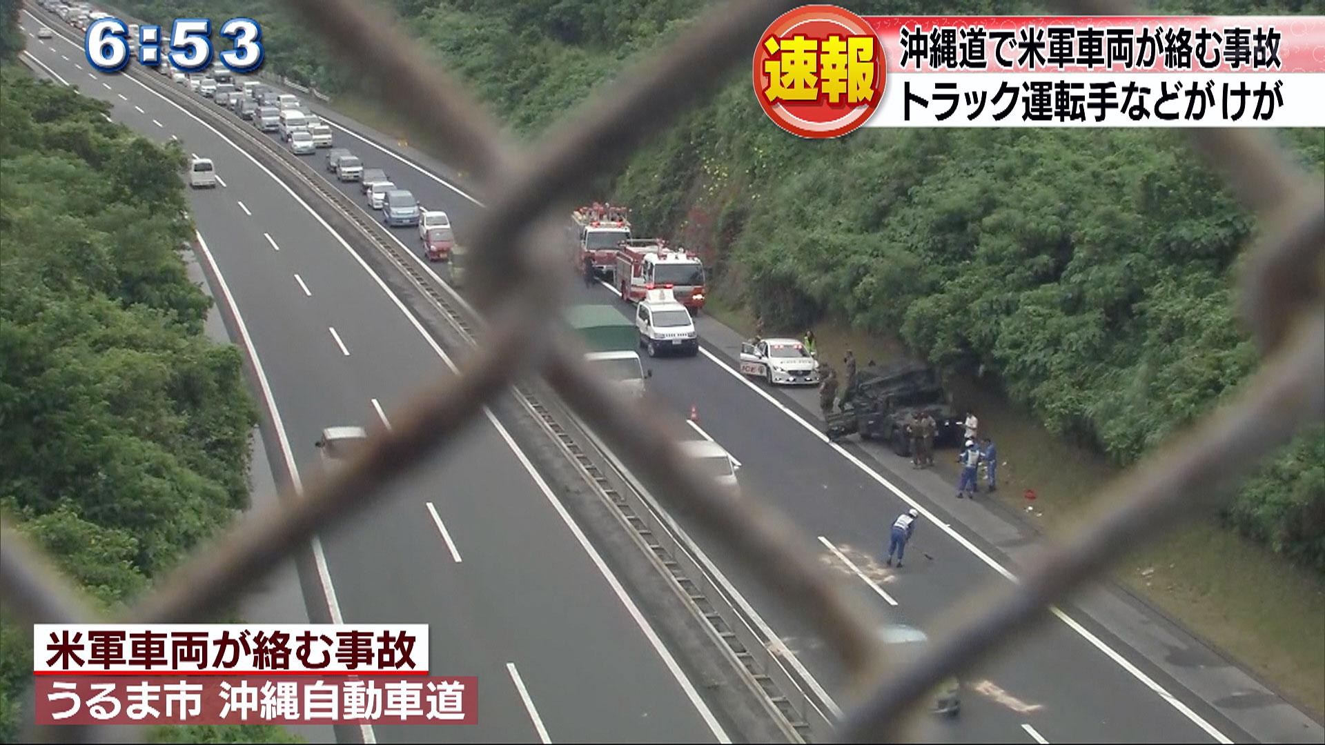 沖縄自動車道で米軍車両が絡む事故
