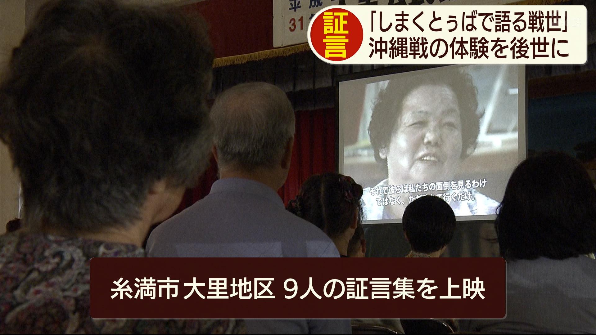 沖縄戦証言映像 しまくとぅばで語る戦世
