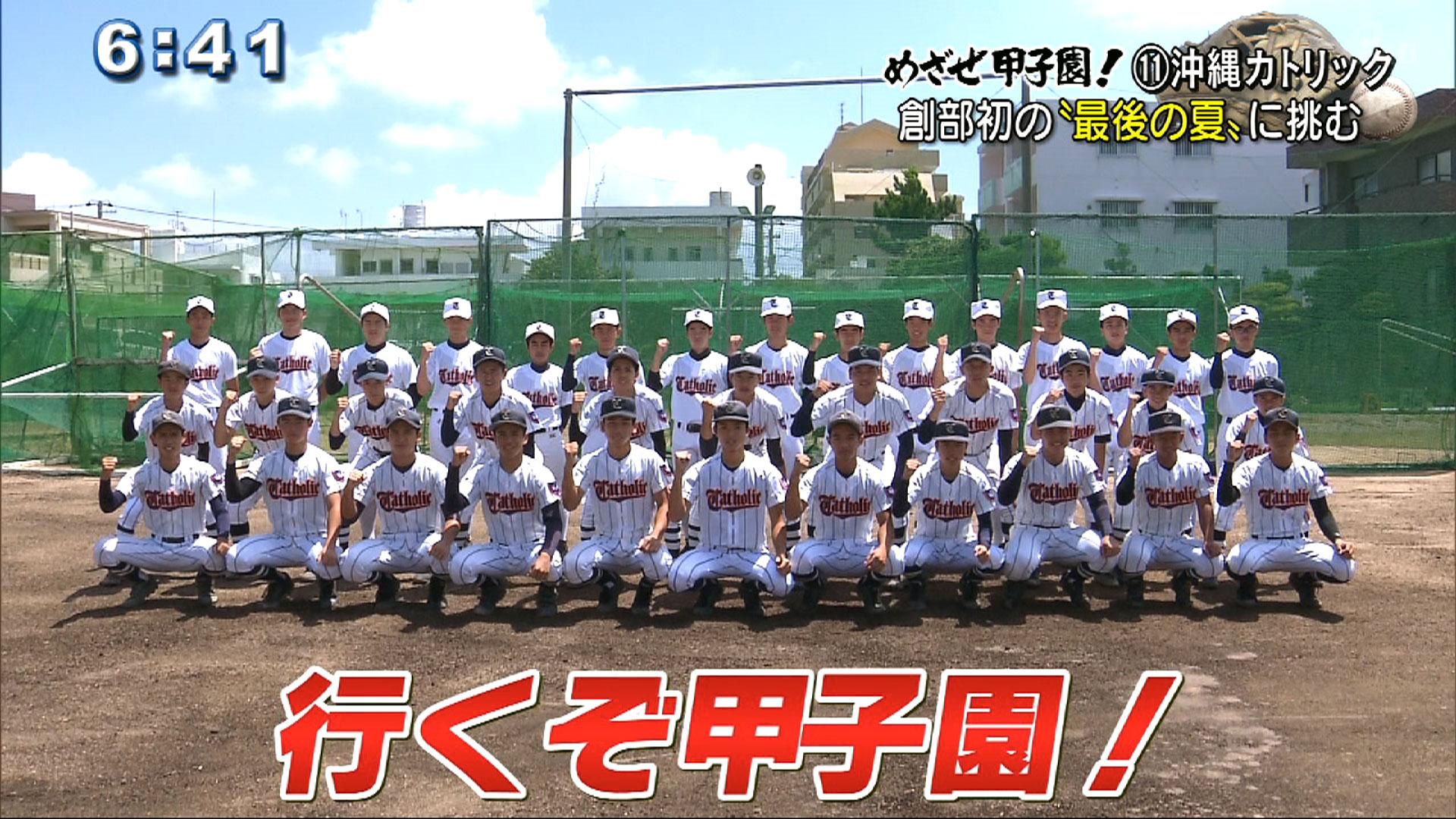 めざせ甲子園!(11)沖縄カトリック