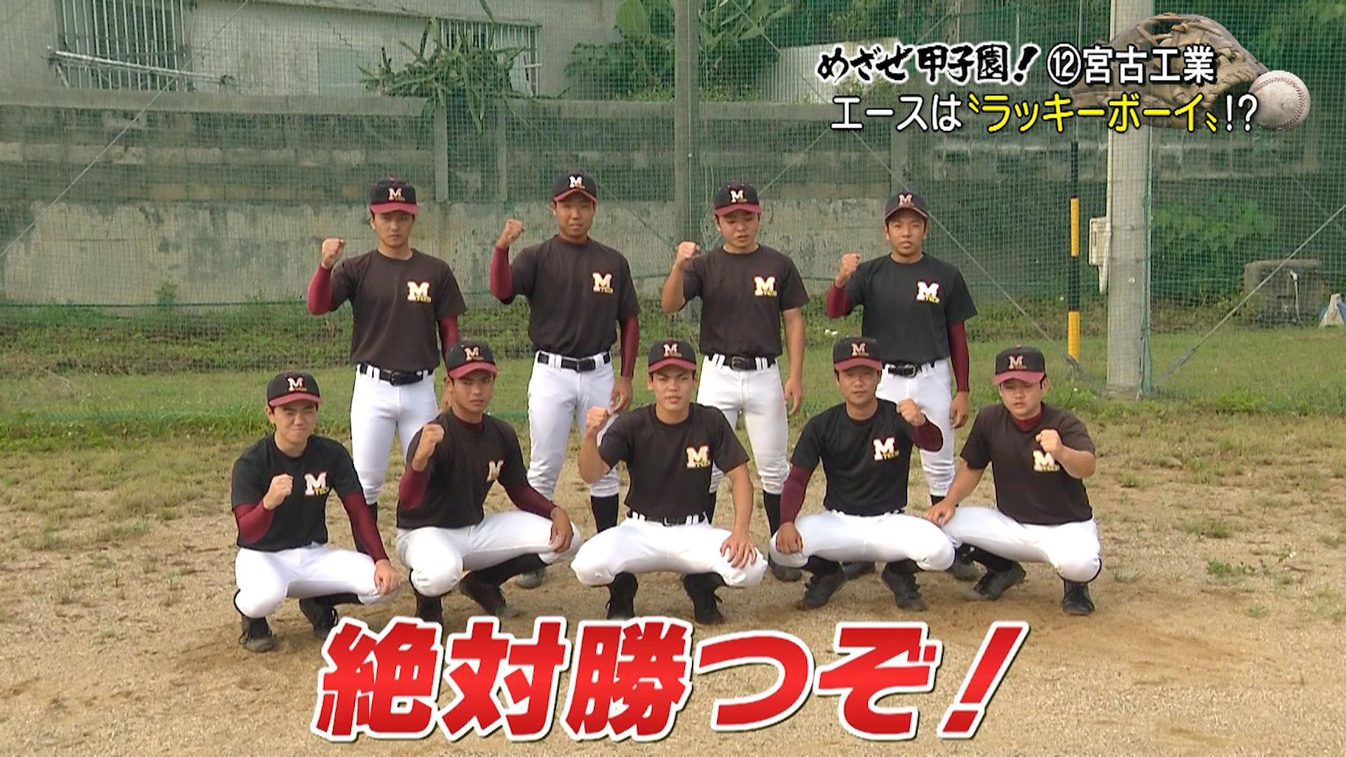めざせ甲子園!(12)宮古工業