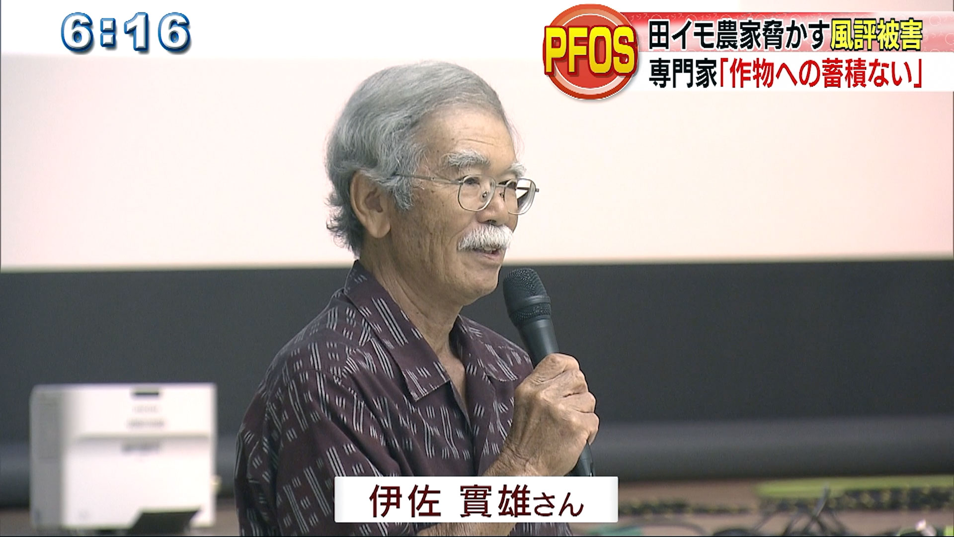 PFOS 田イモ農家脅かす風評被害