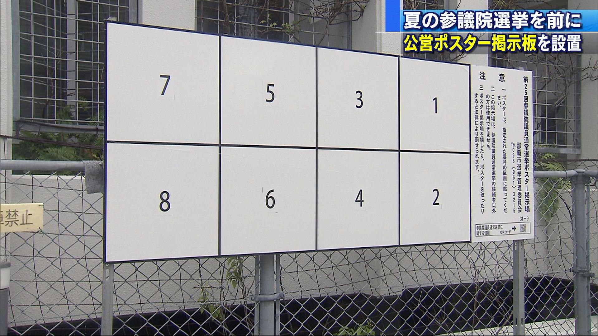 参議院選挙 那覇市選管が公営ポスター掲示板を設置