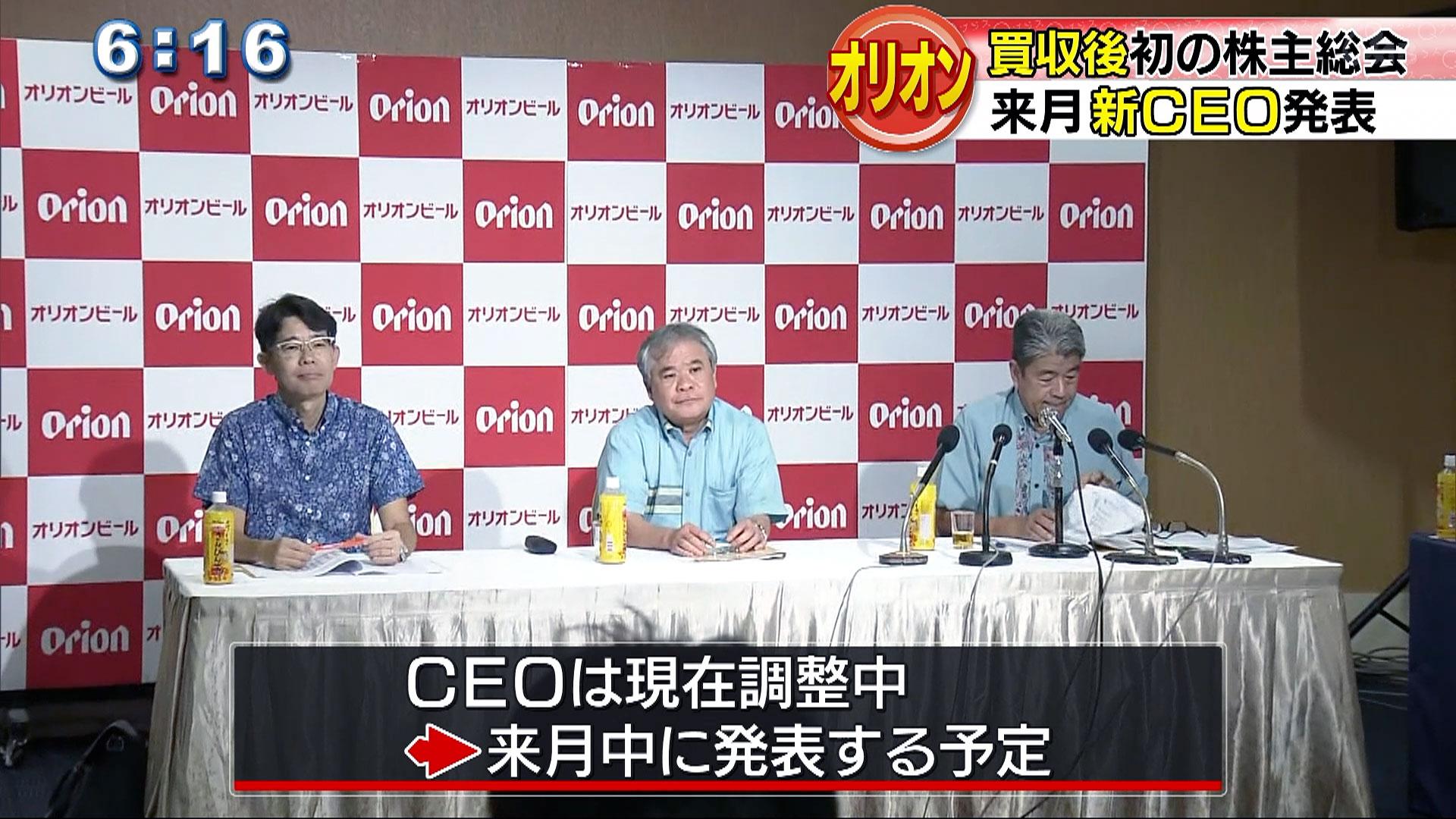 オリオンビール 7月に外部CEO誕生