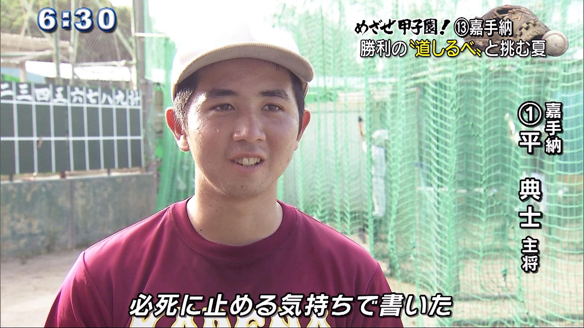 めざせ甲子園!(13)嘉手納