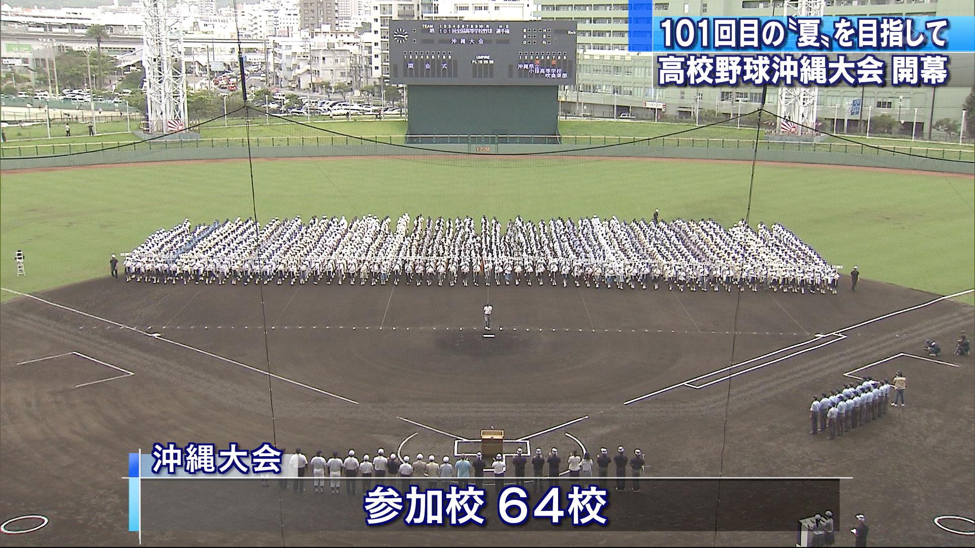 夏の高校野球沖縄大会開幕 決勝は7月21日予定