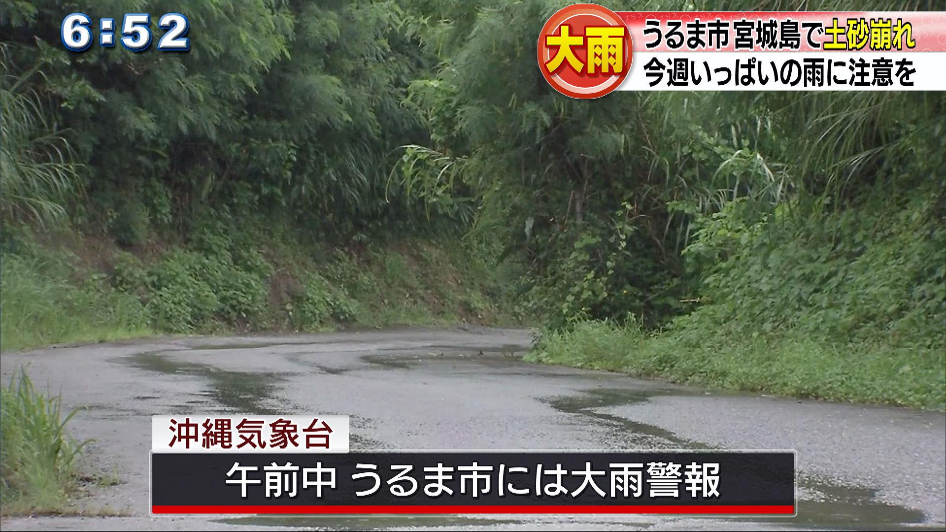 大雨の影響 宮城島で土砂崩れ