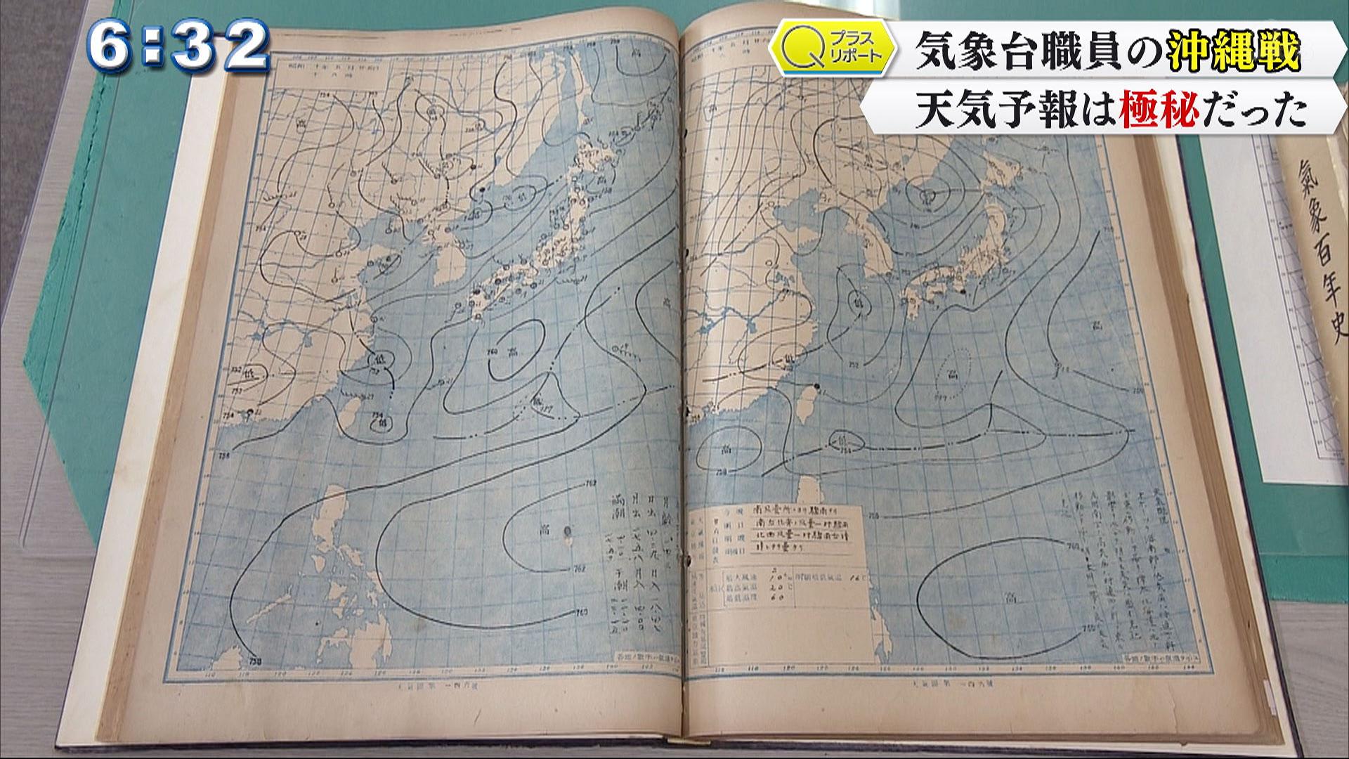 もう一つの沖縄戦 観測続けた気象職員たち