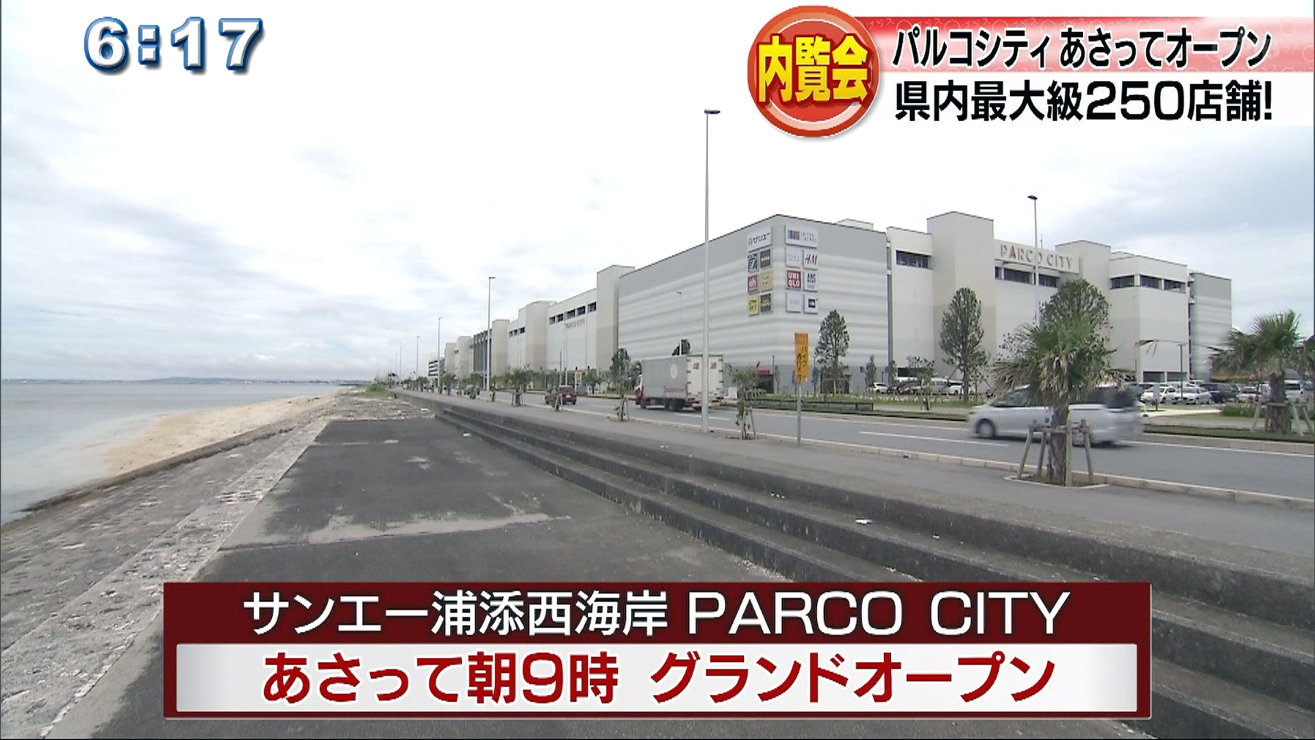 サンエー浦添西海岸PARCO CITY全貌公開