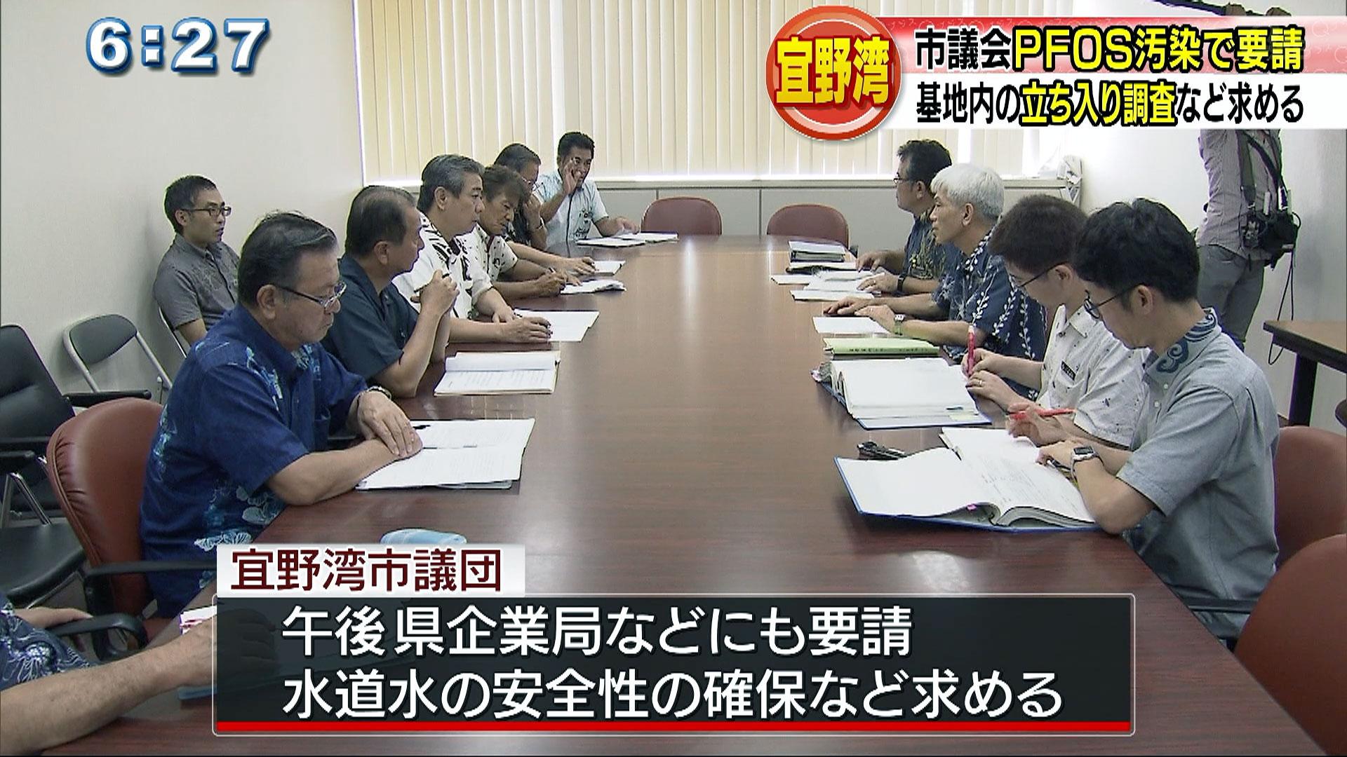 PFOS問題で宜野湾市議会が要請