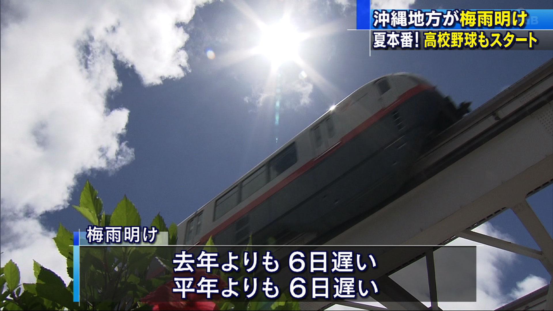 沖縄地方が梅雨明け 去年より6日遅く