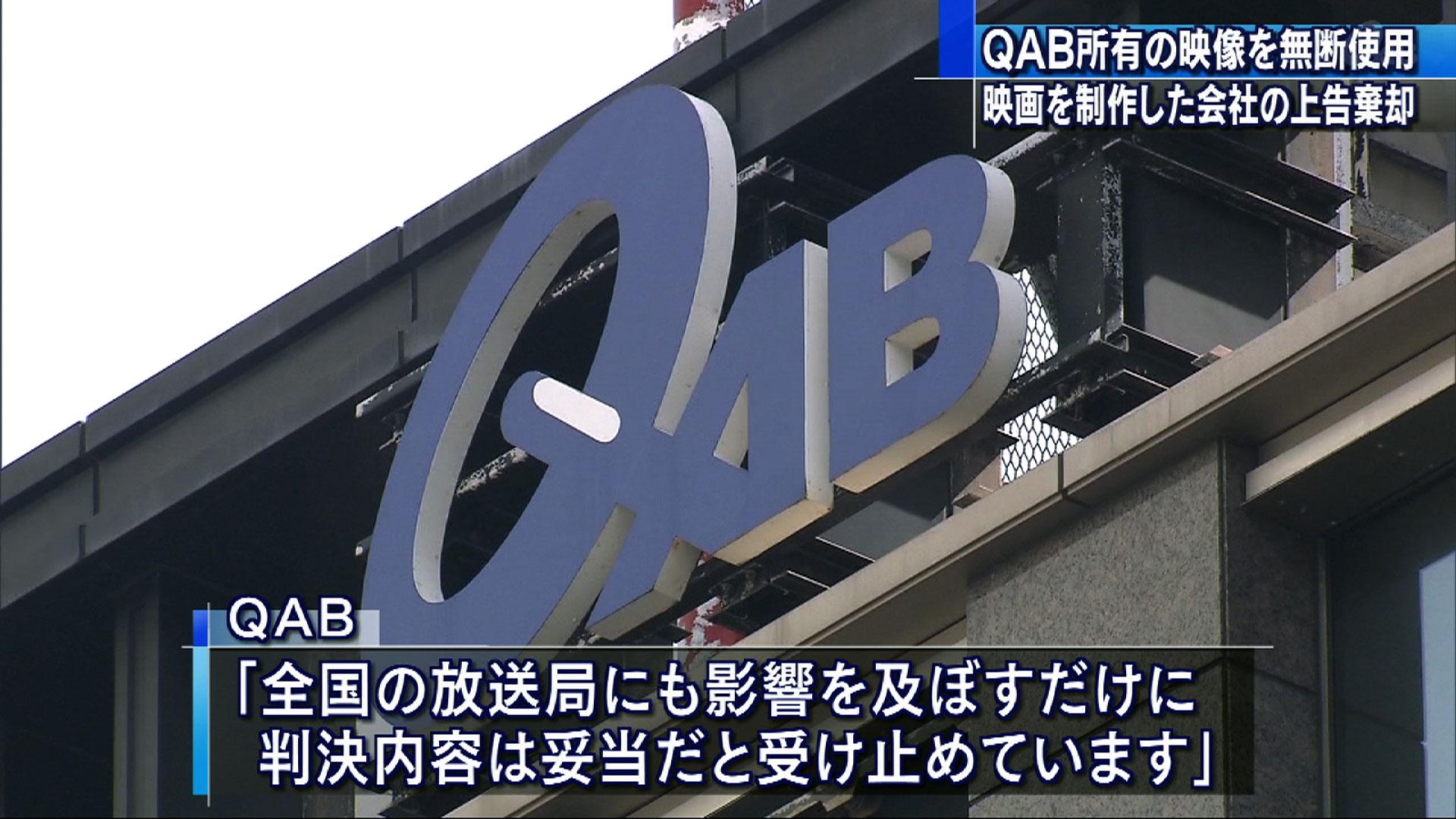 シグロの上告を棄却 QABの映像を無許可使用