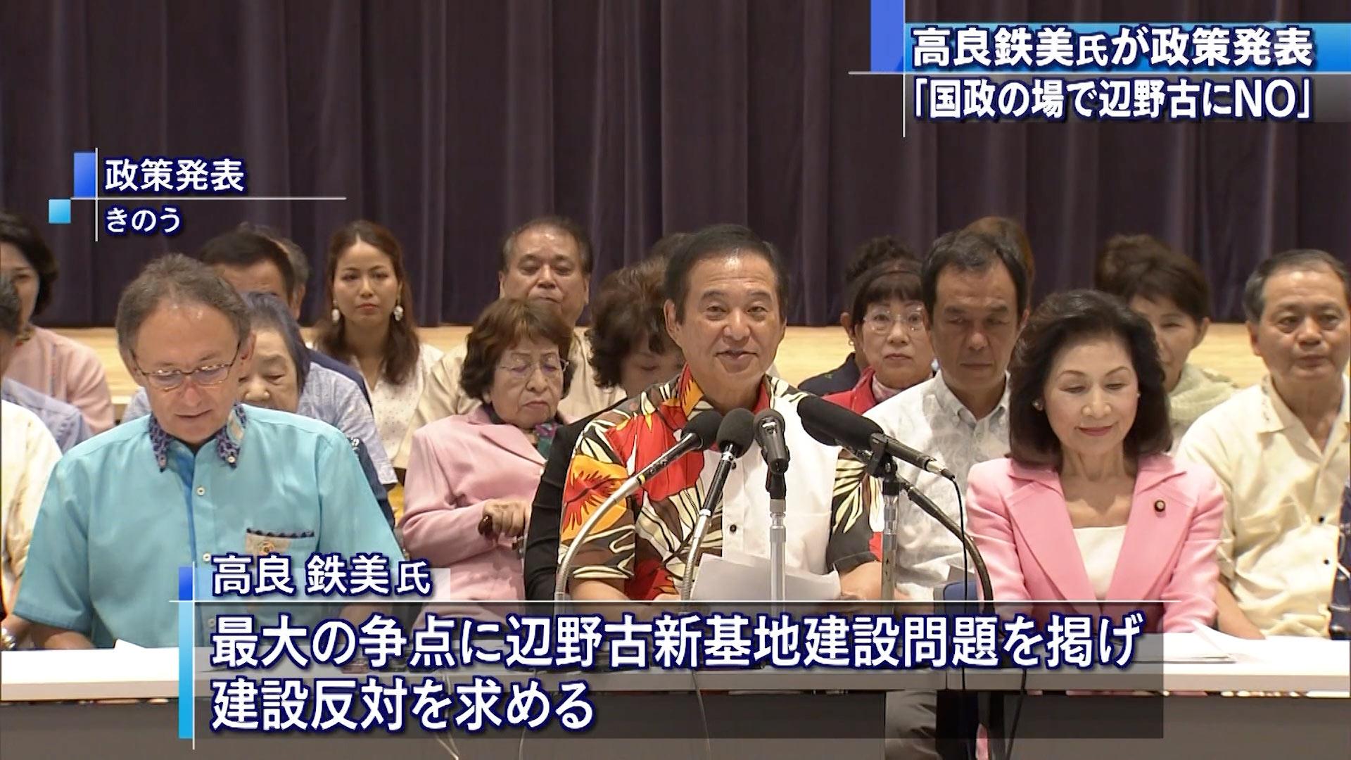 参院選に向け高良鉄美氏が政策発表