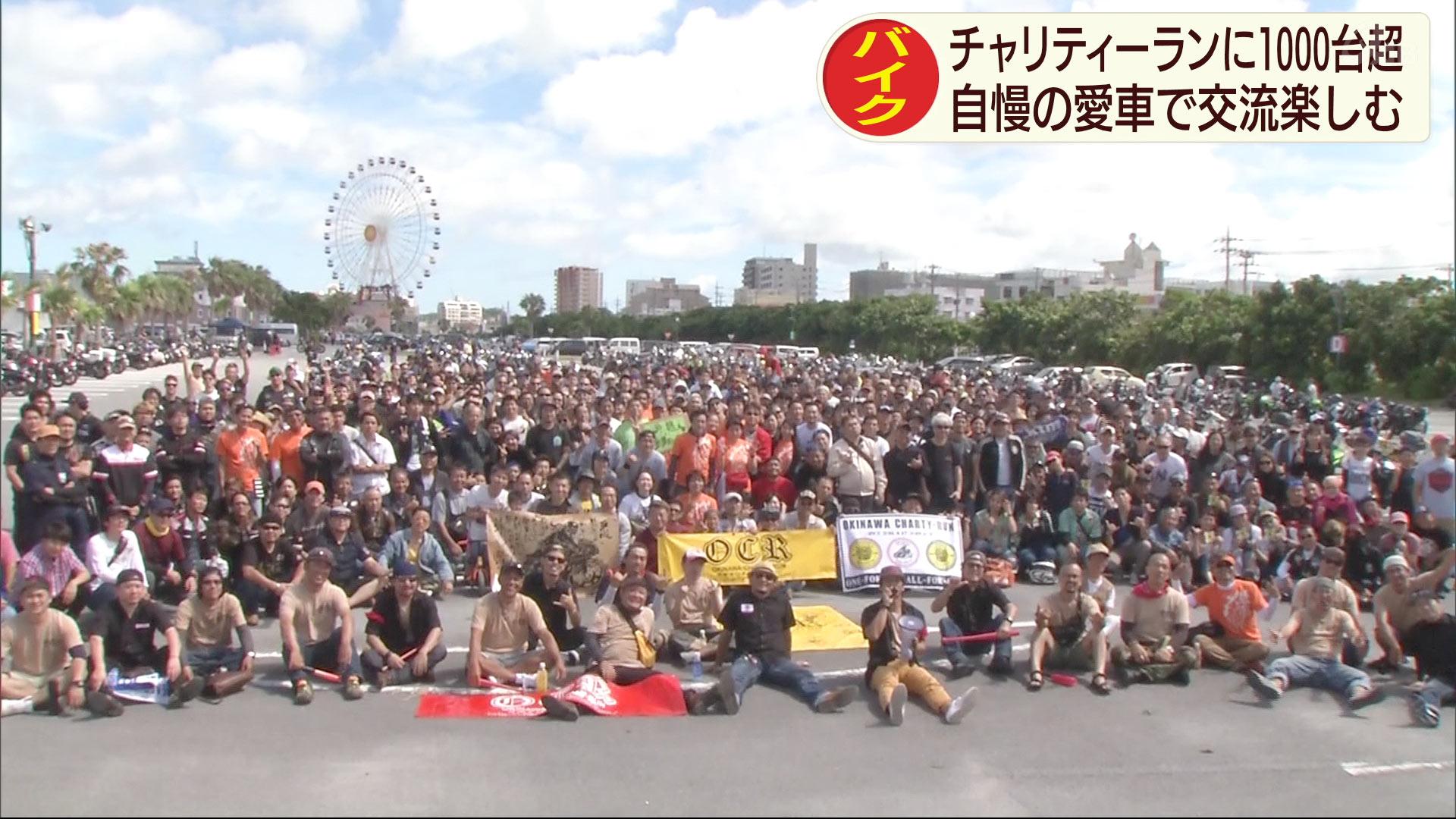 バイク愛好家大集合 沖縄チャリティーラン