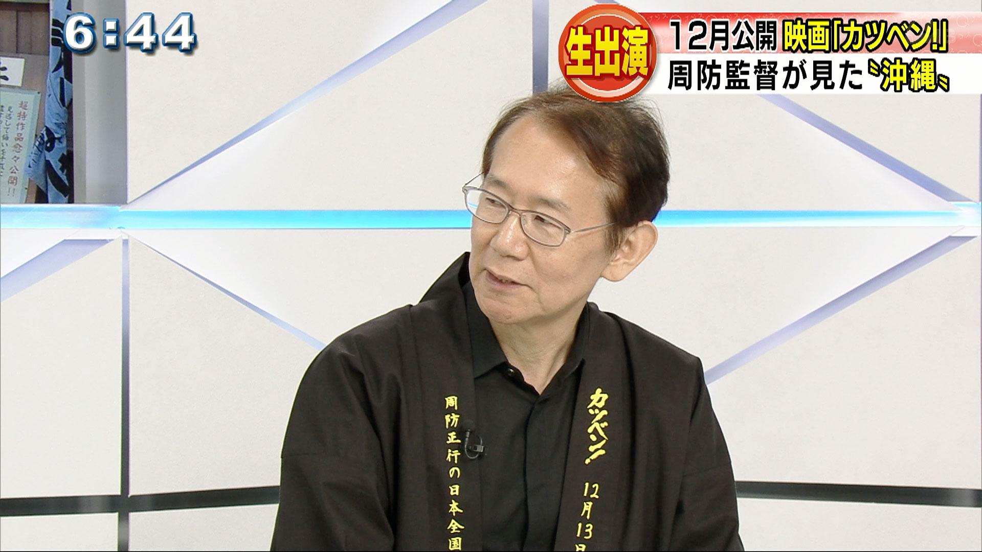 12月公開の映画「カツベン!」の周防正行監督生出演