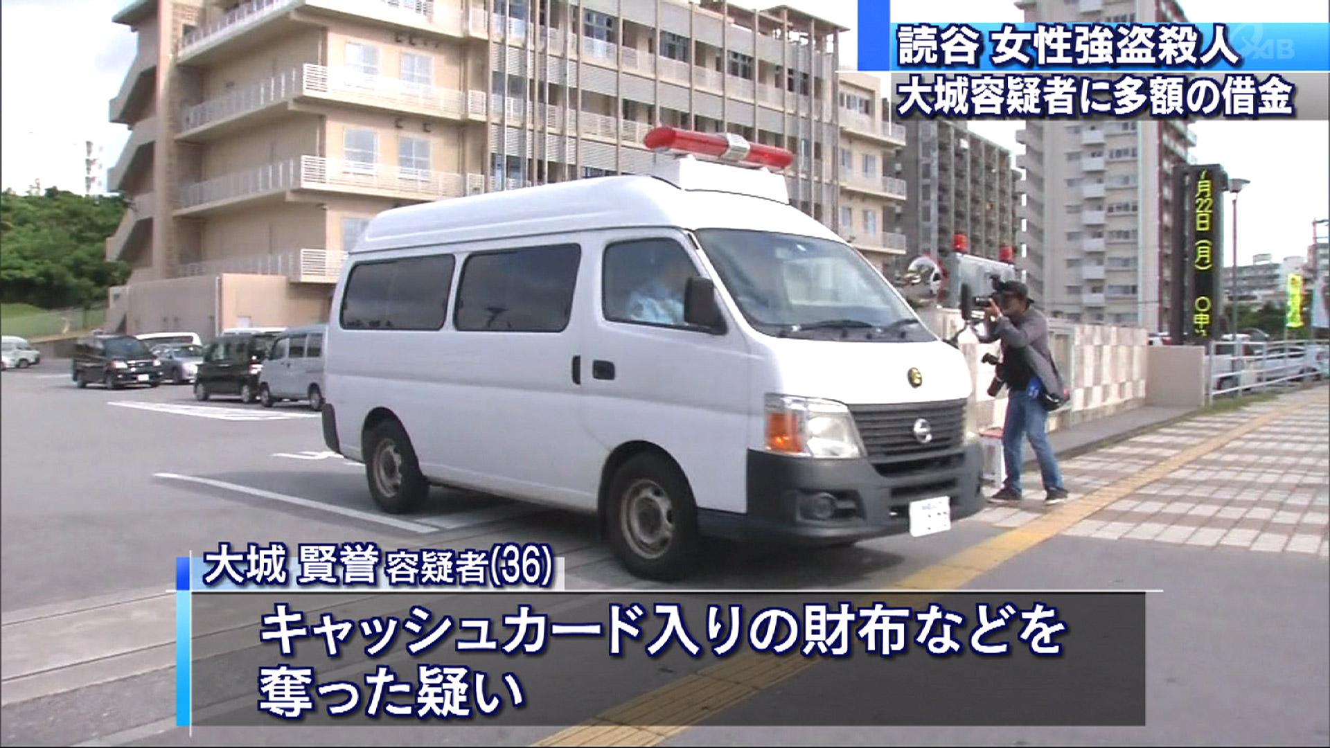 読谷村女性強盗殺人 容疑者に借金