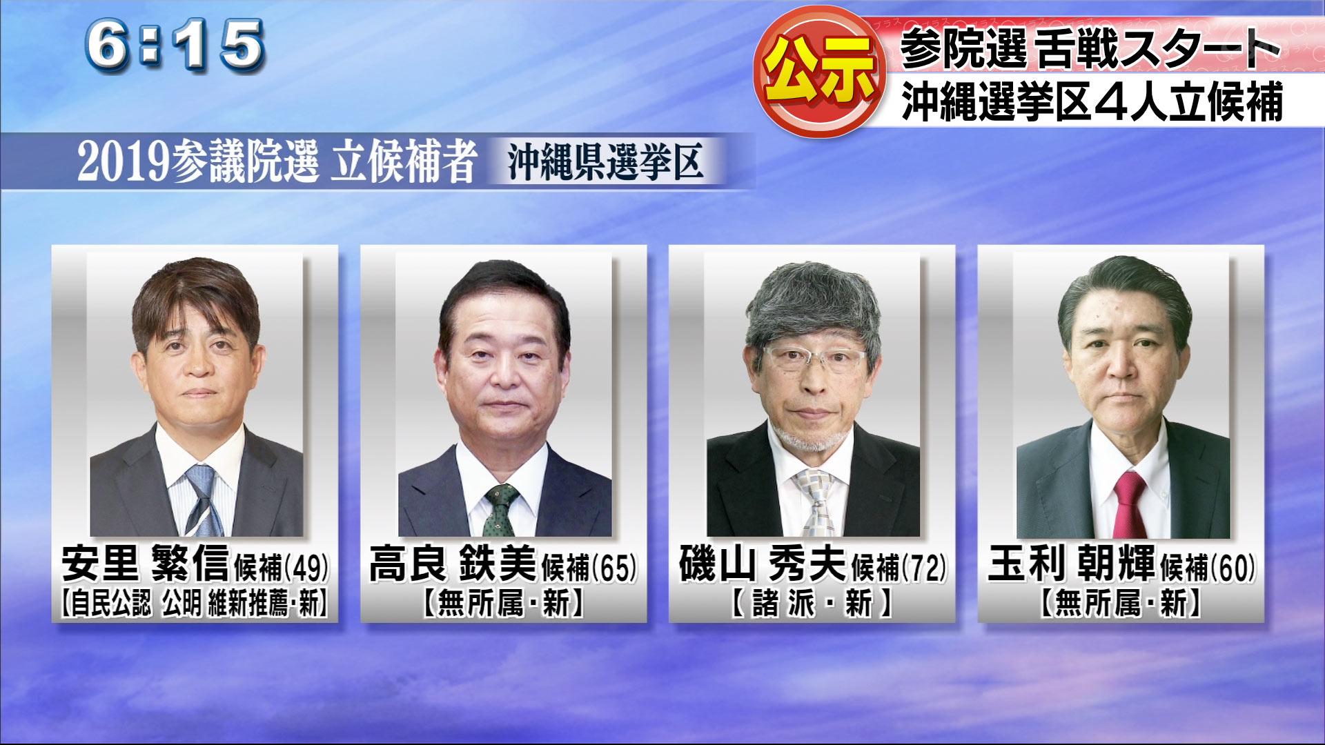 参院選4日公示 選挙戦スタート