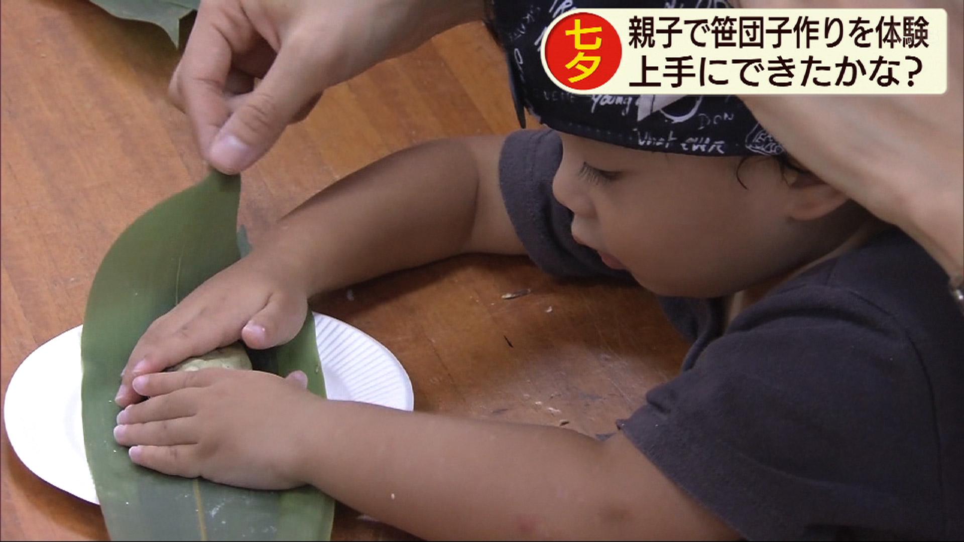 きょうは七夕 「笹団子」作りを体験
