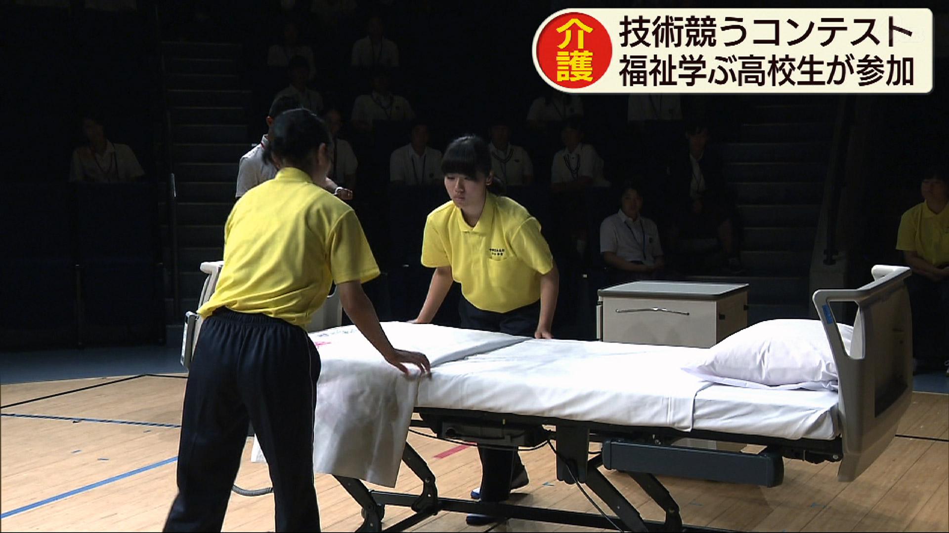 高校生介護技術コンテスト 真和志高校が最優秀