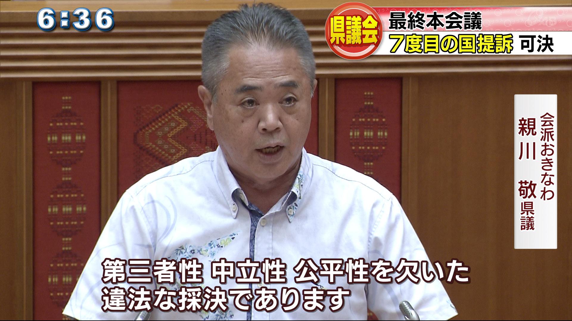 県議会 新たな訴訟が可決