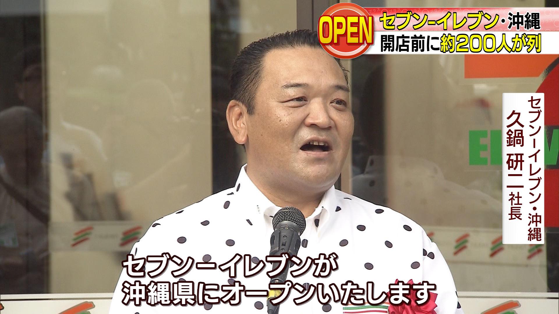 沖縄のお客様にはまず『お待たせしました』。セブン-イレブンが沖縄県にオープン致します。
