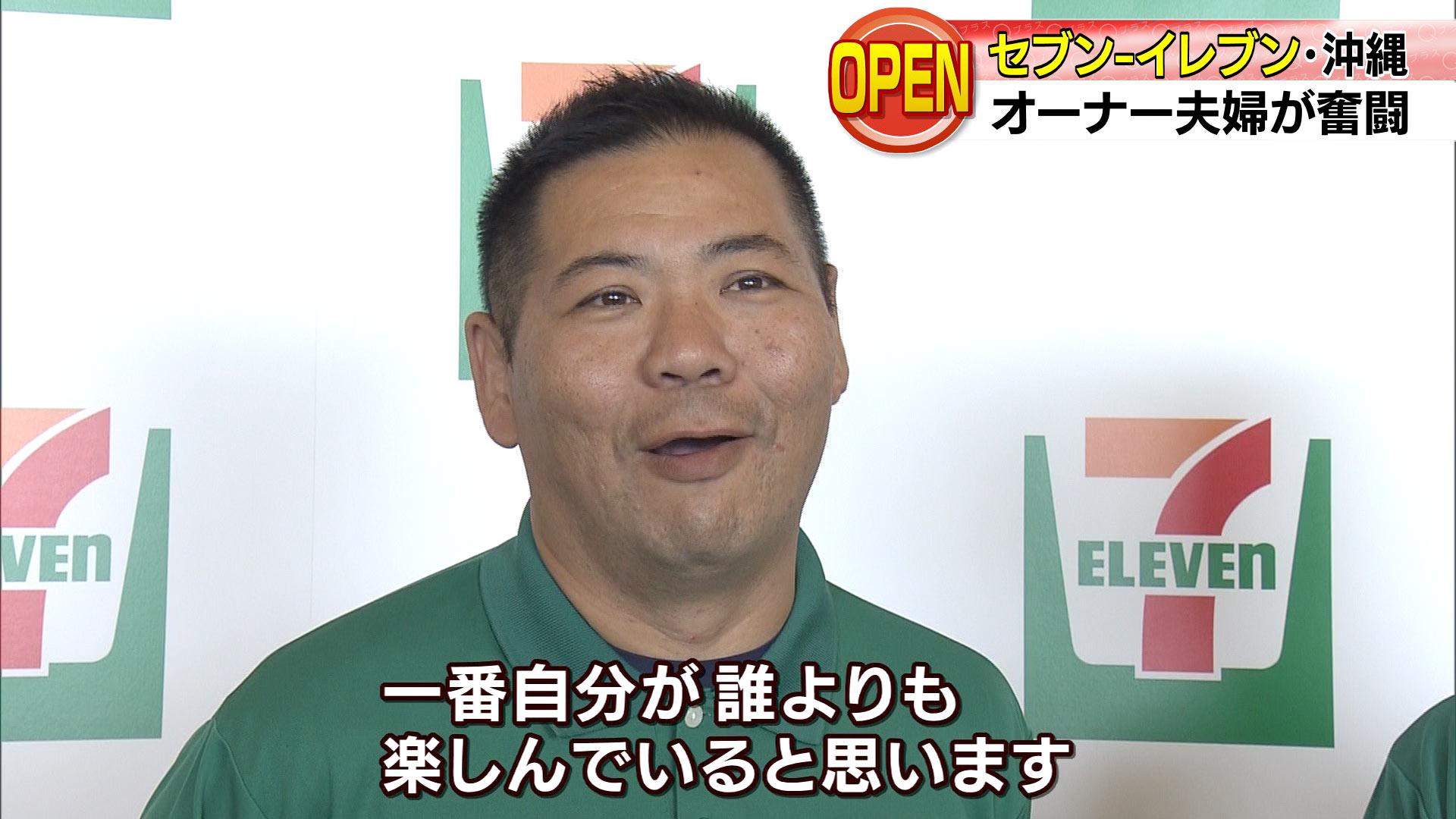 セブン‐イレブン沖縄初出店 オーナー夫婦奮闘記