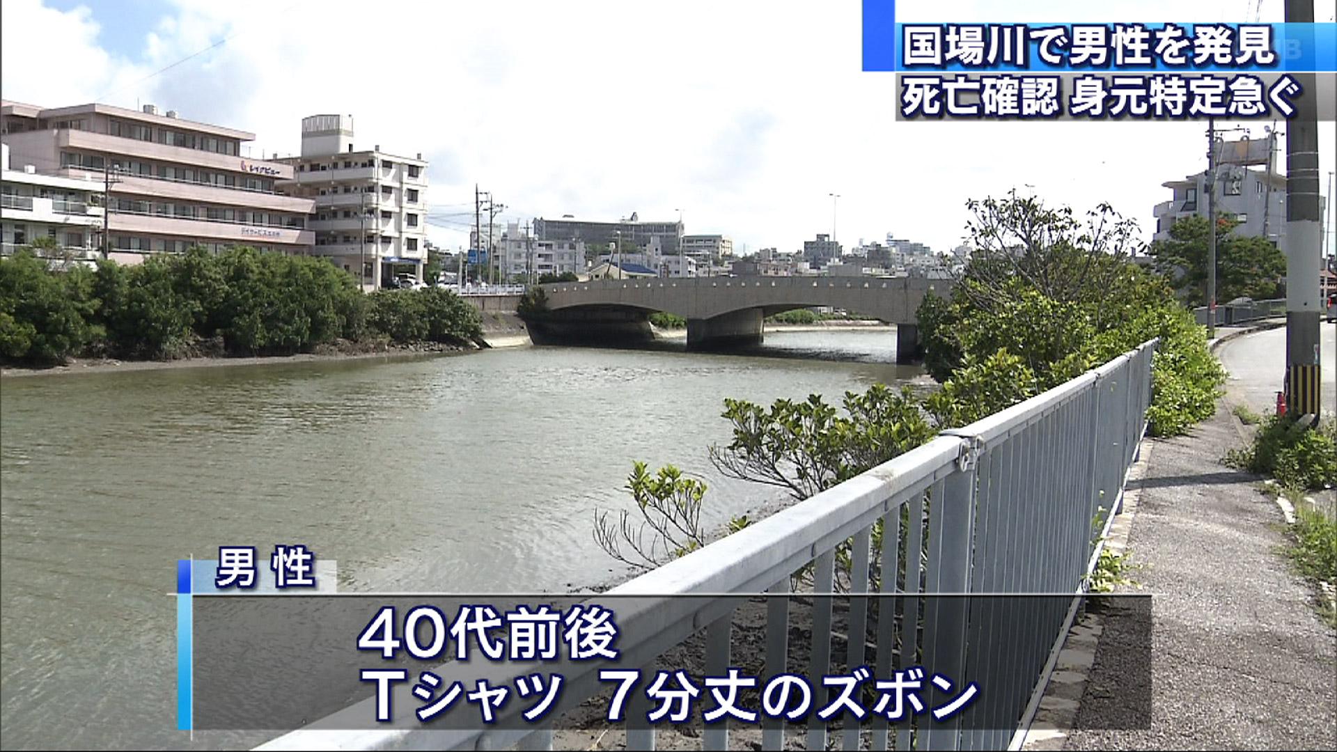 国場川に男性 死亡確認