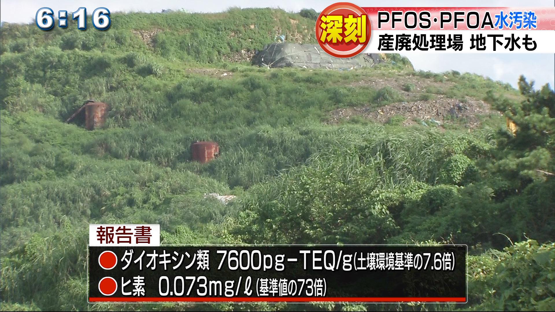 米軍から消火剤142トン PFOS・PFOAの汚染