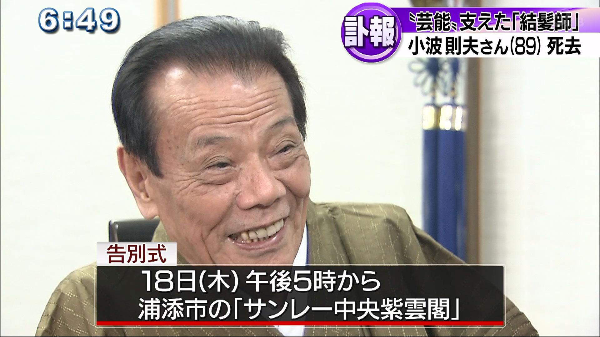 「結髪師」小波則夫さん(89)死去