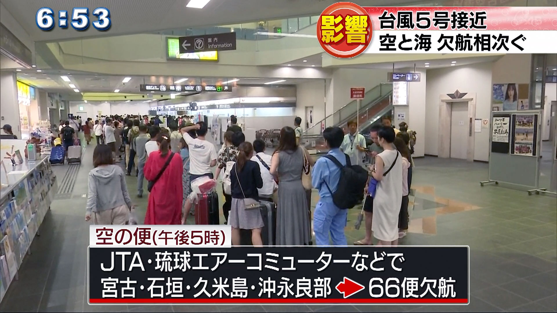 台風5号交通にも影響