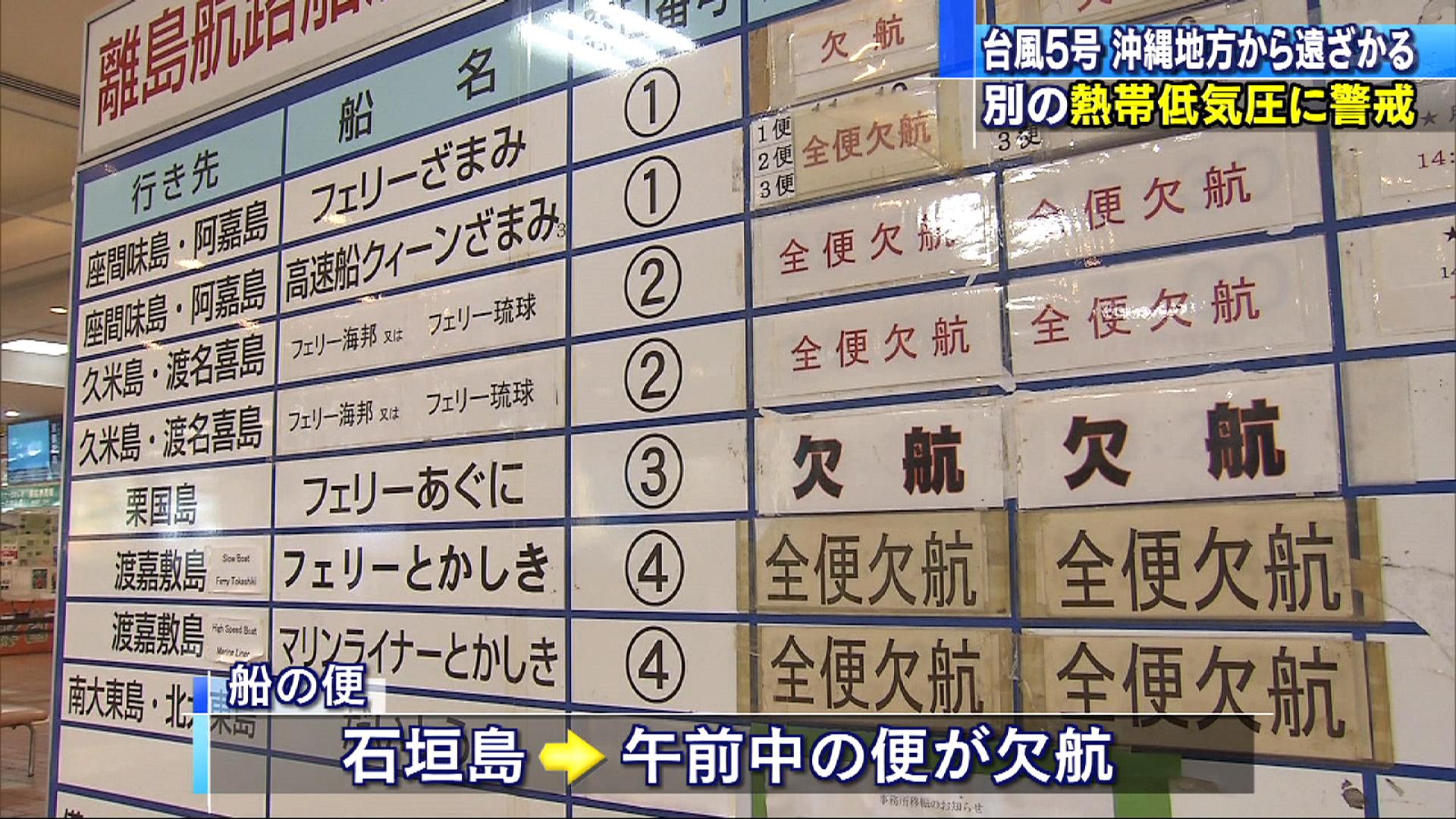 続報 台風5号