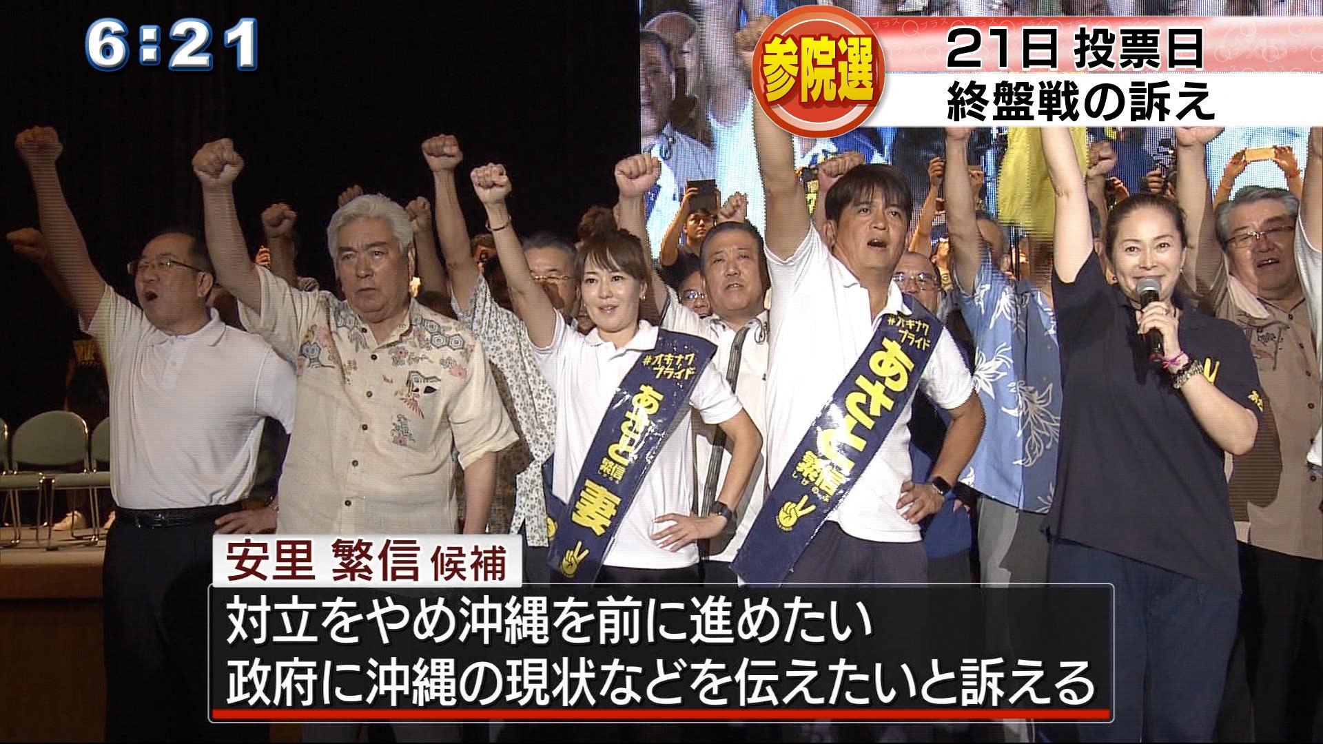新しい沖縄振興計画の実現や離島振興の重要性を訴えてきた安里さん