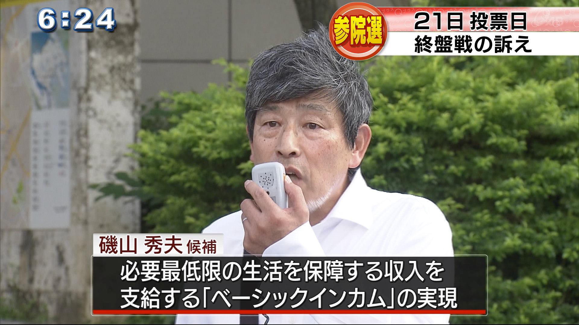 磯山さんは政府が国民に必要最低限の生活を保障する収入を支給する制度「ベーシックインカム」の実現