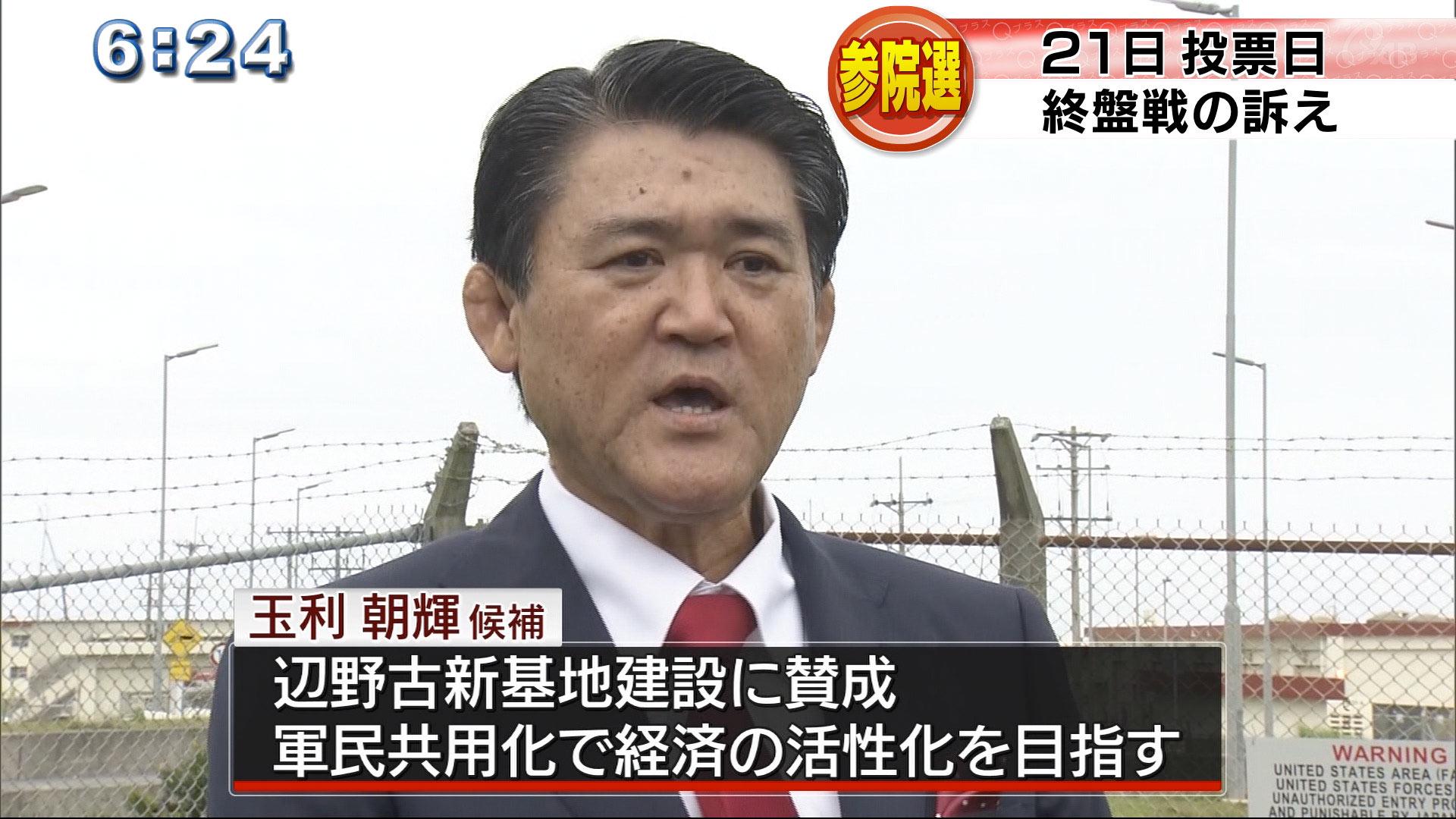 玉利さんは辺野古新基地建設に賛成の立場で軍民共用化を実現させ経済を活性化