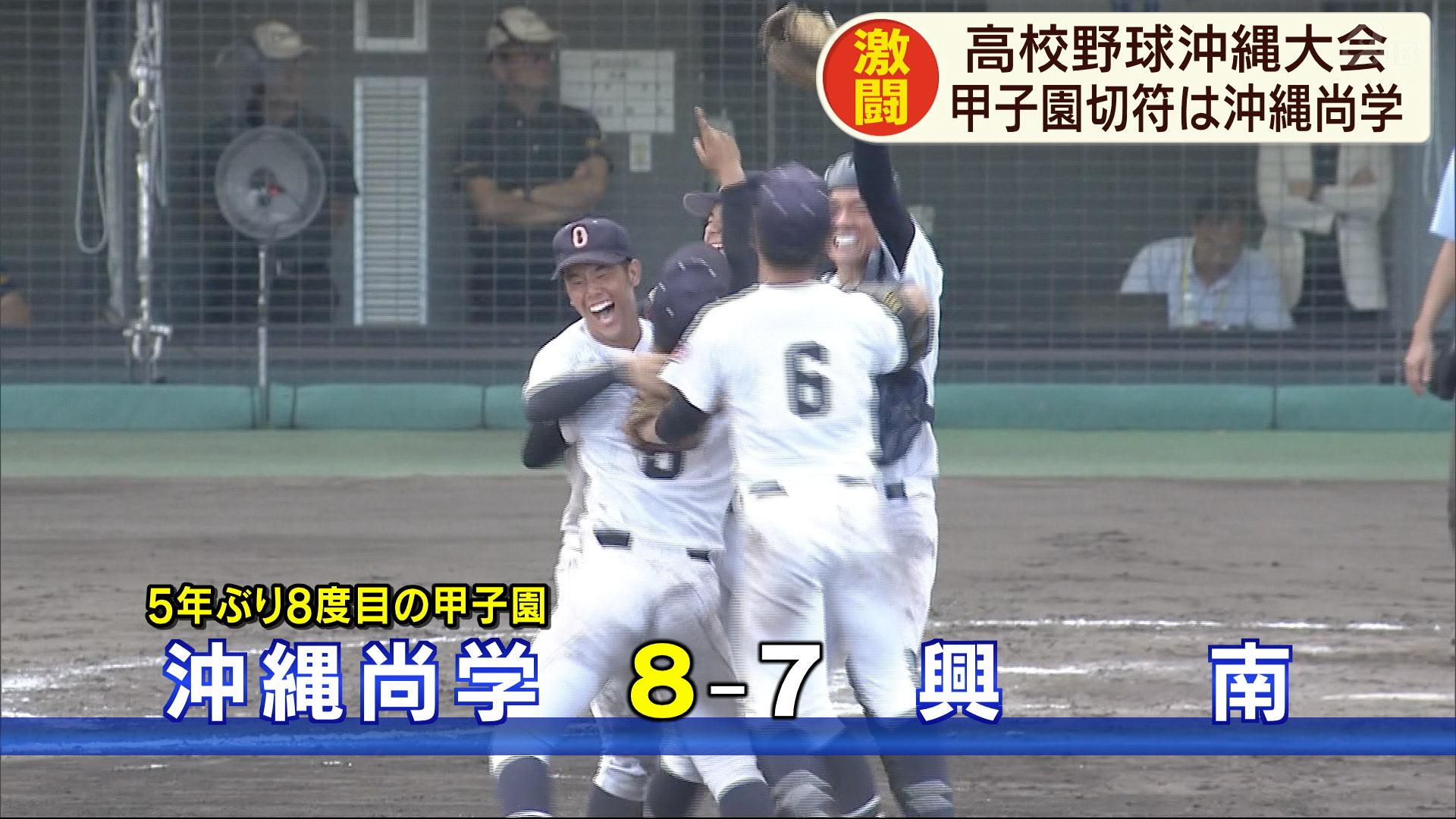 夏の高校野球 沖縄尚学が5年ぶりの優勝