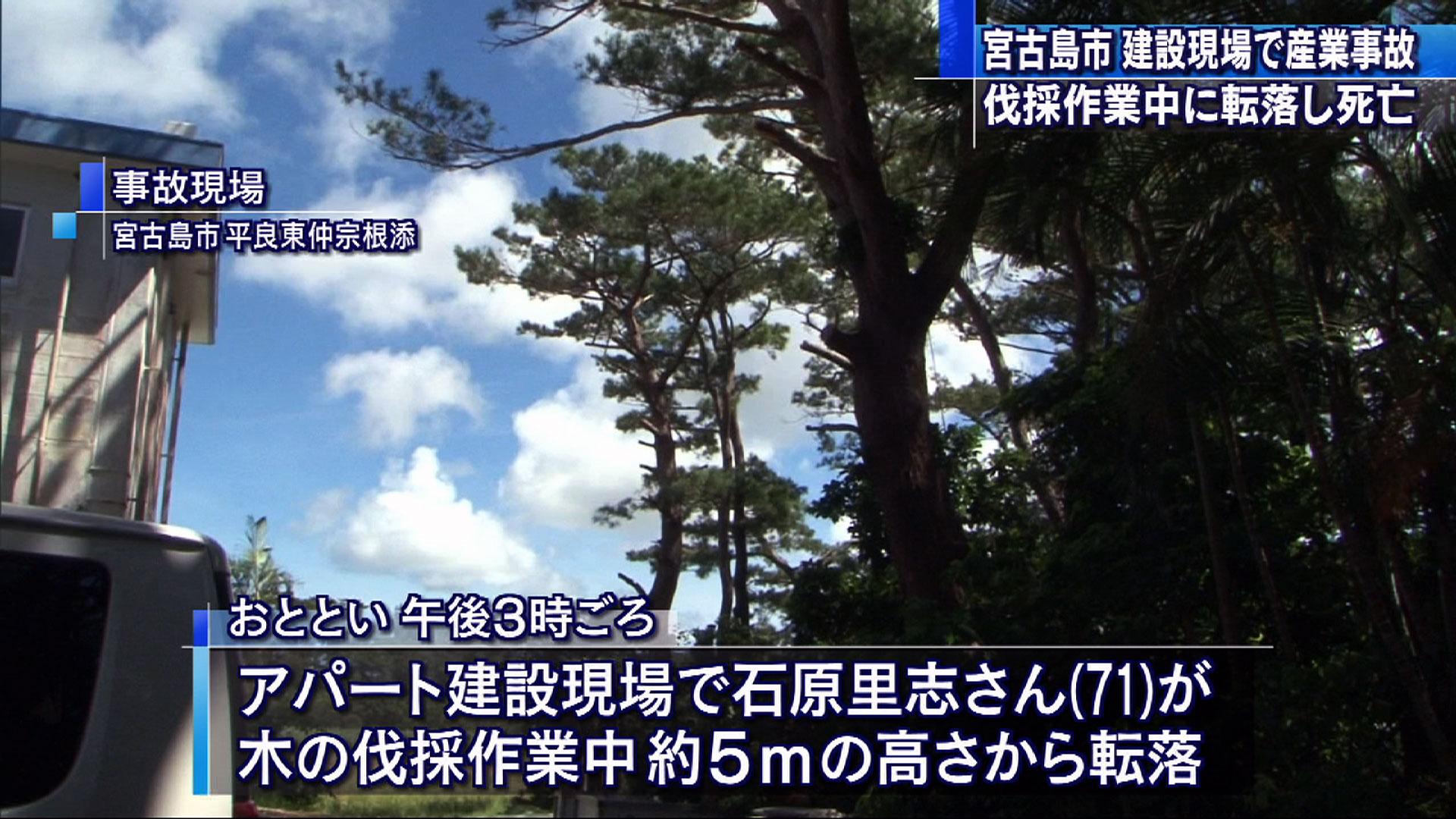 宮古島市で産業事故 70代男性死亡
