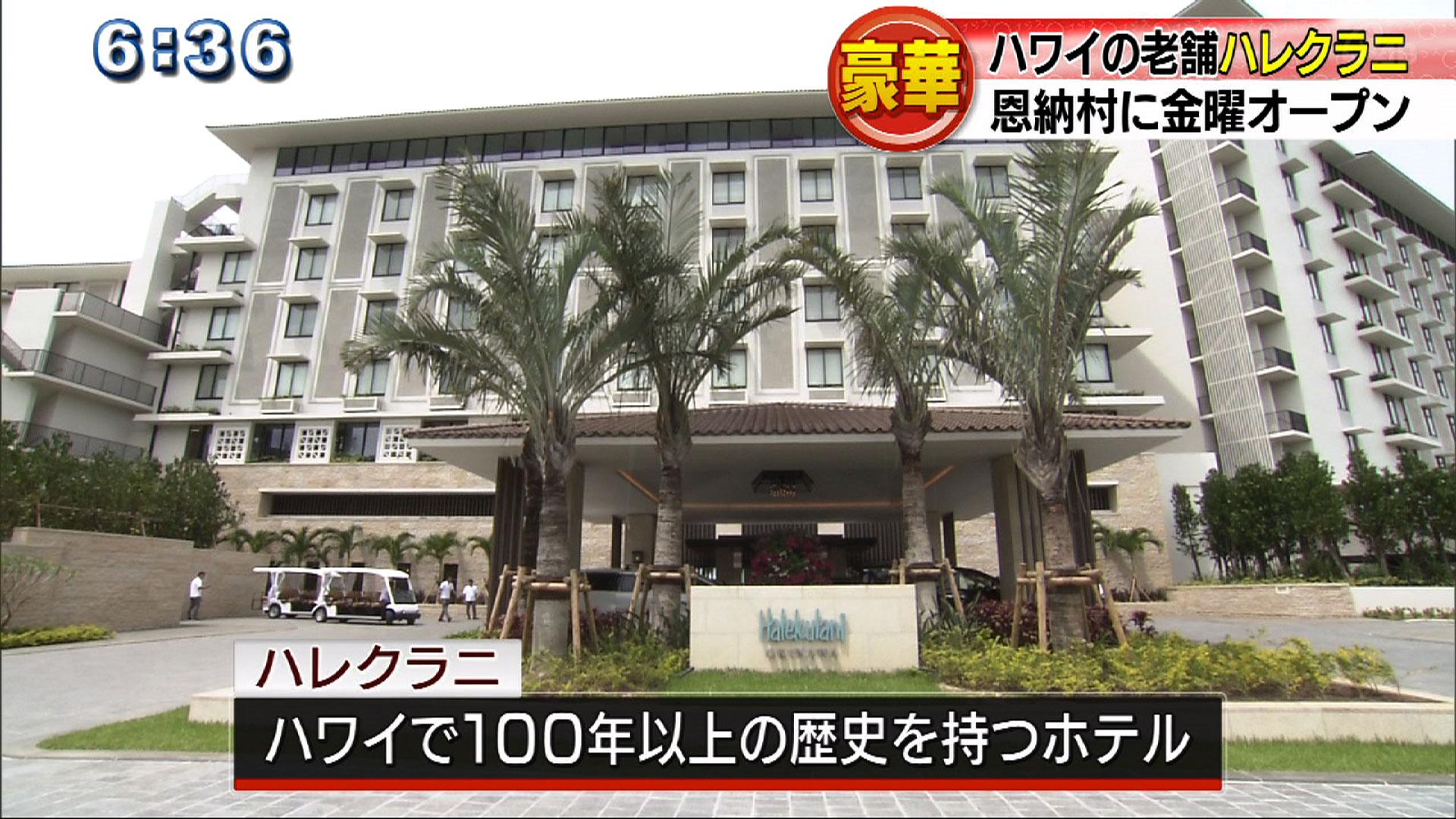 ハワイの老舗ホテル ハレクラニが沖縄に