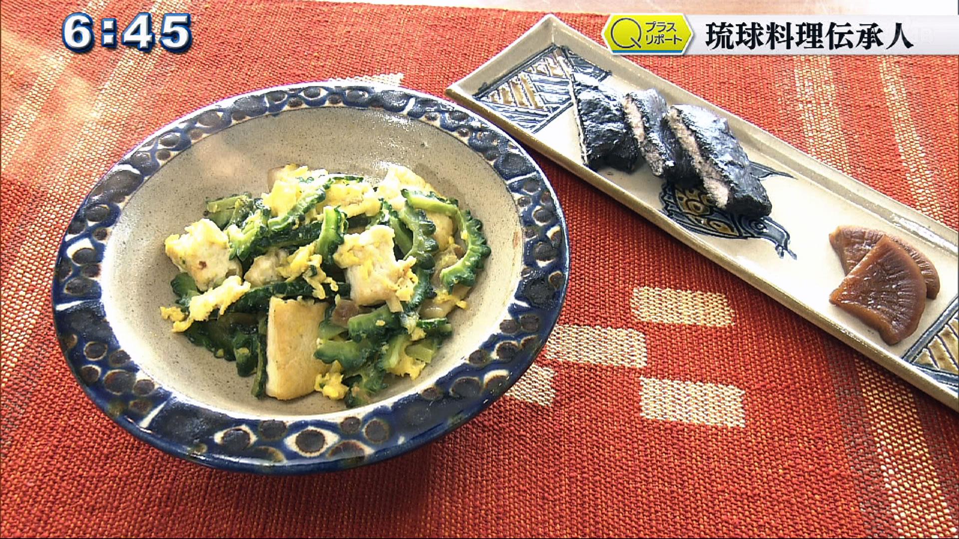 Qプラスリポート 琉球料理伝承人の思い