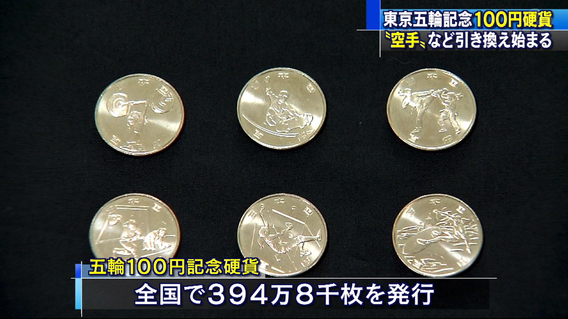 東京五輪の記念硬貨引き換え始まる