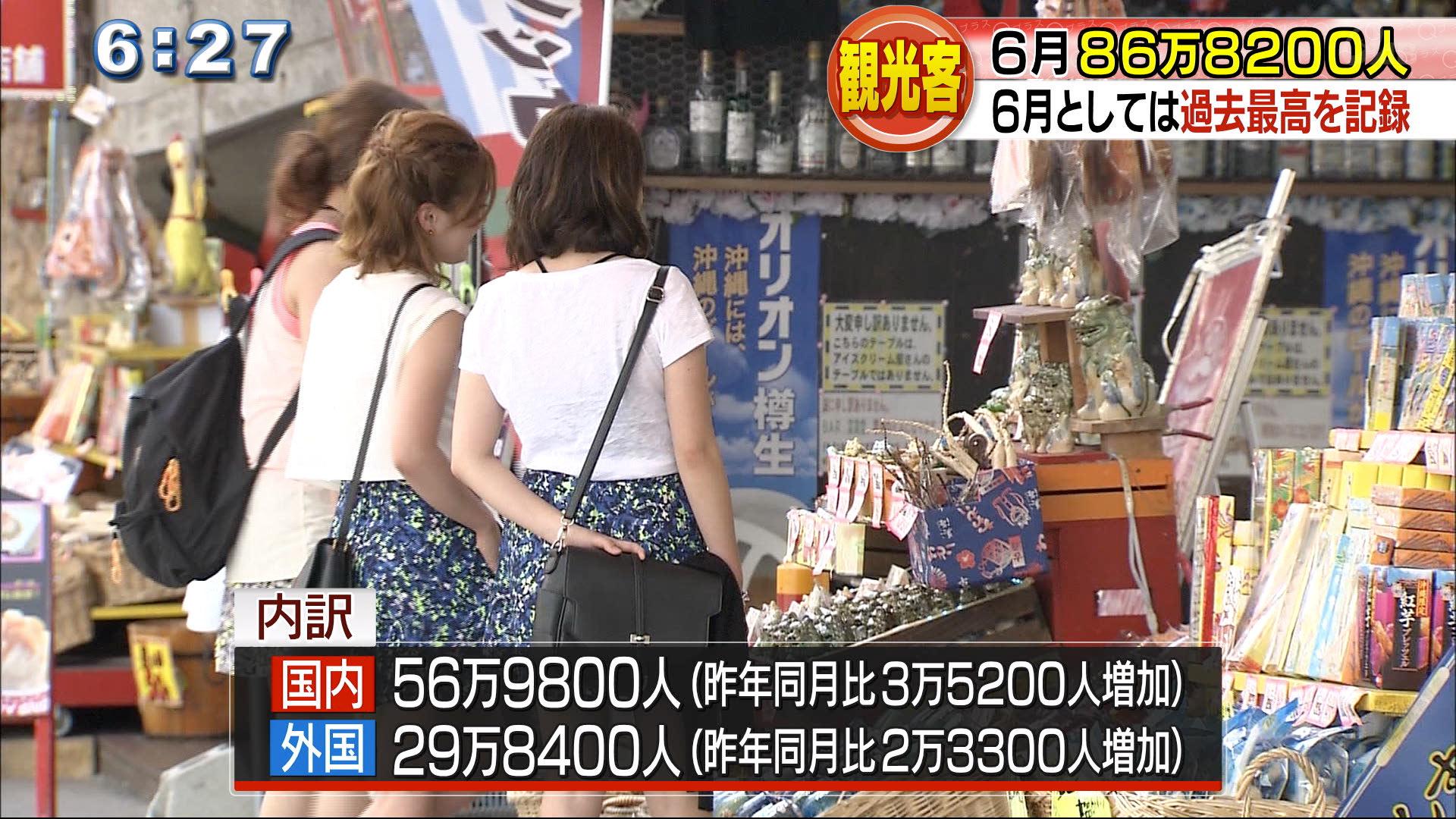 6月の観光客 過去最高を記録