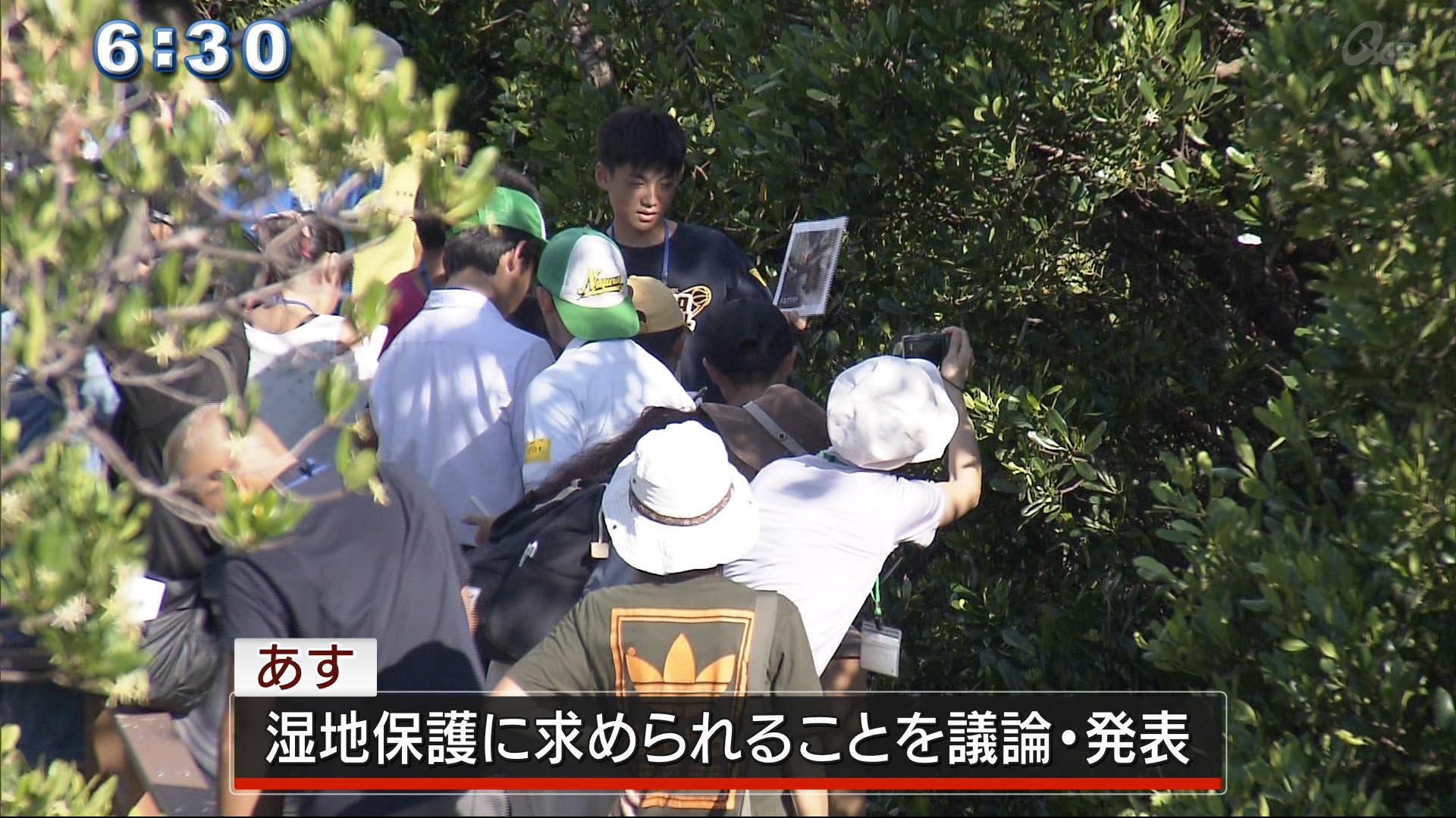 第9回沖縄県こども会議 湿地を守るには…