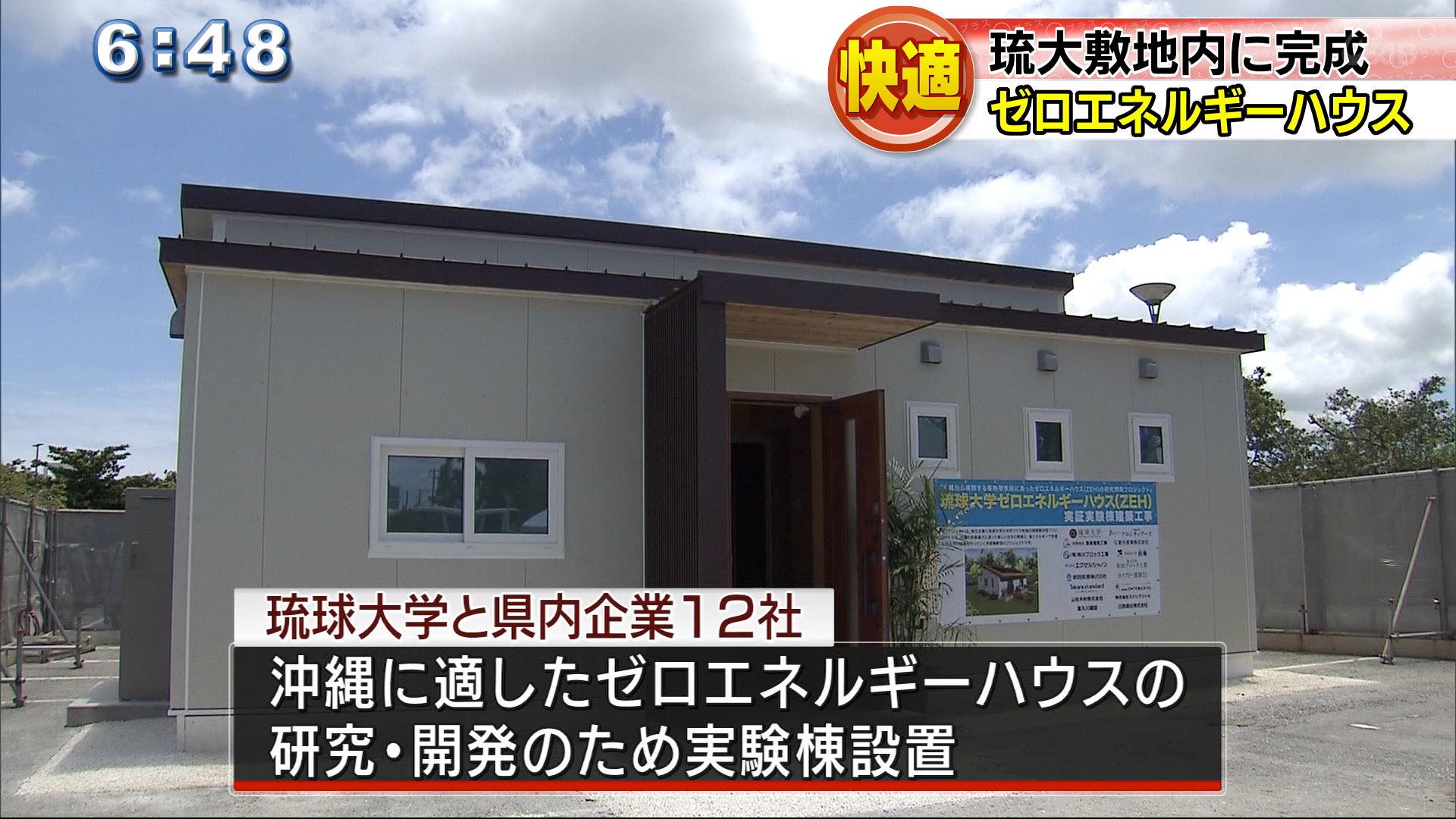 琉大でゼロエネルギーハウス実験