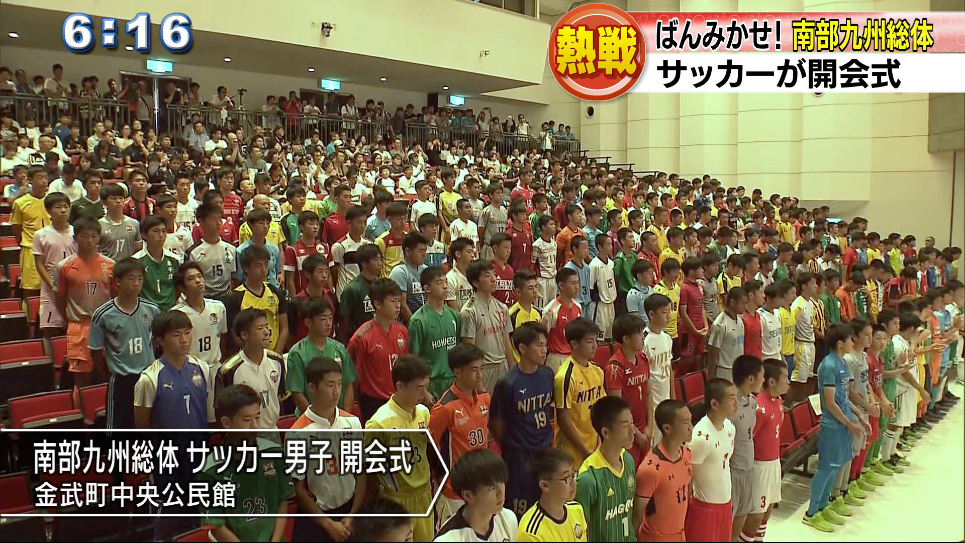 サッカー男子の開会式が行われました